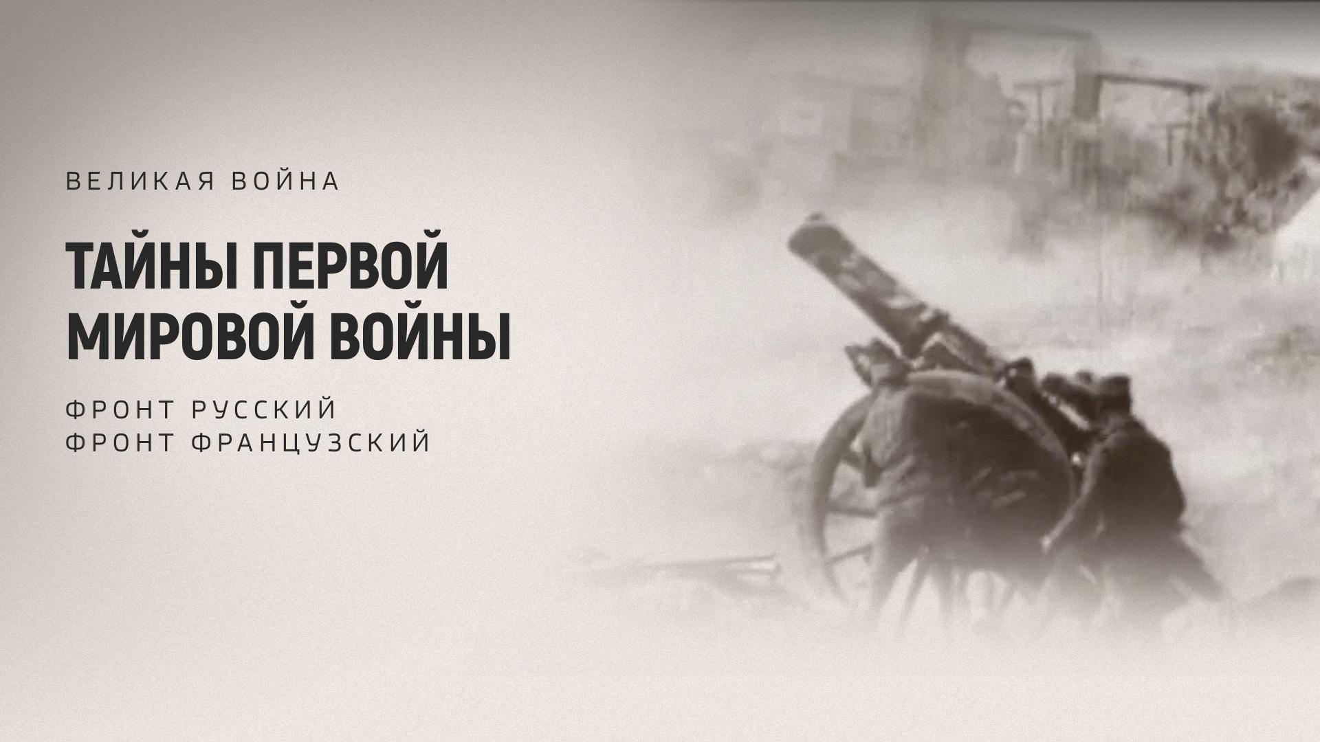 Тайны Первой мировой войны: Великая война. Фронт русский. Фронт французский