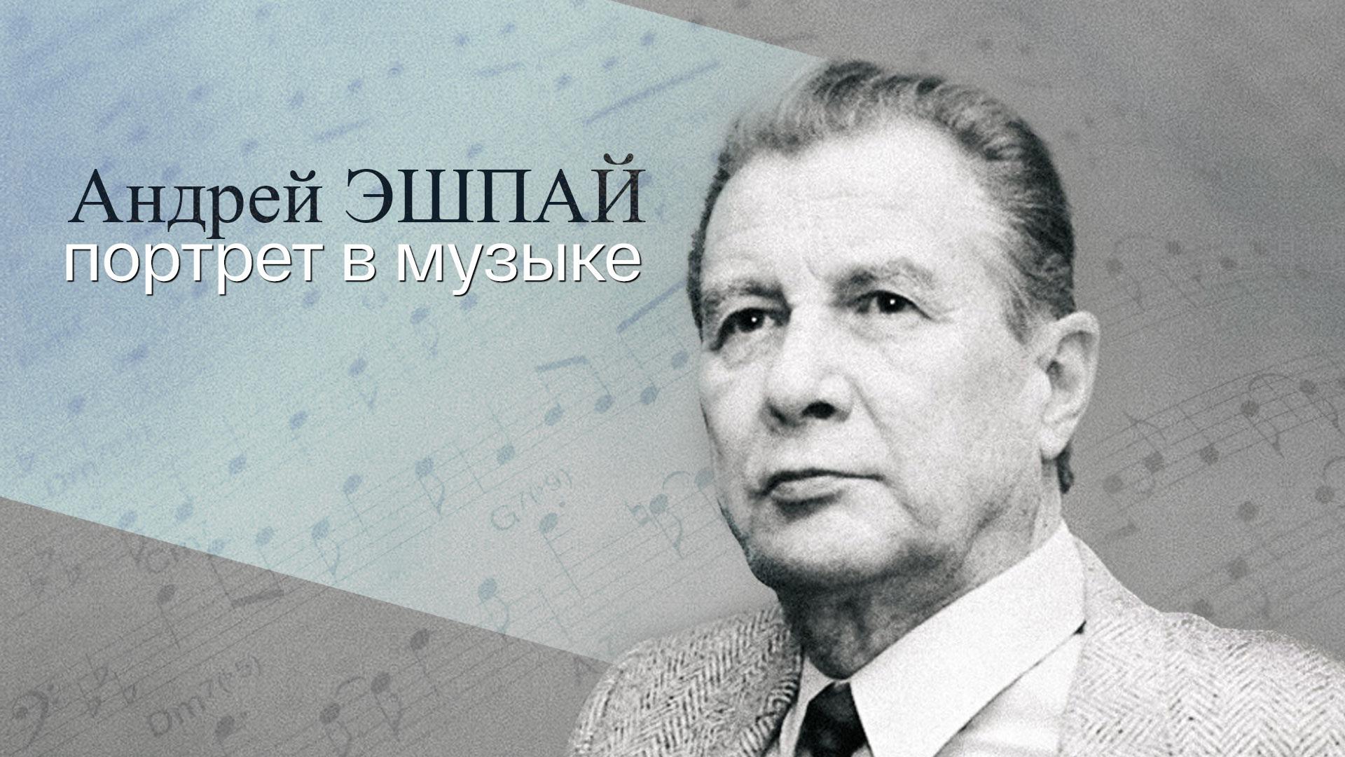 Андрей Эшпай. Портрет в музыке