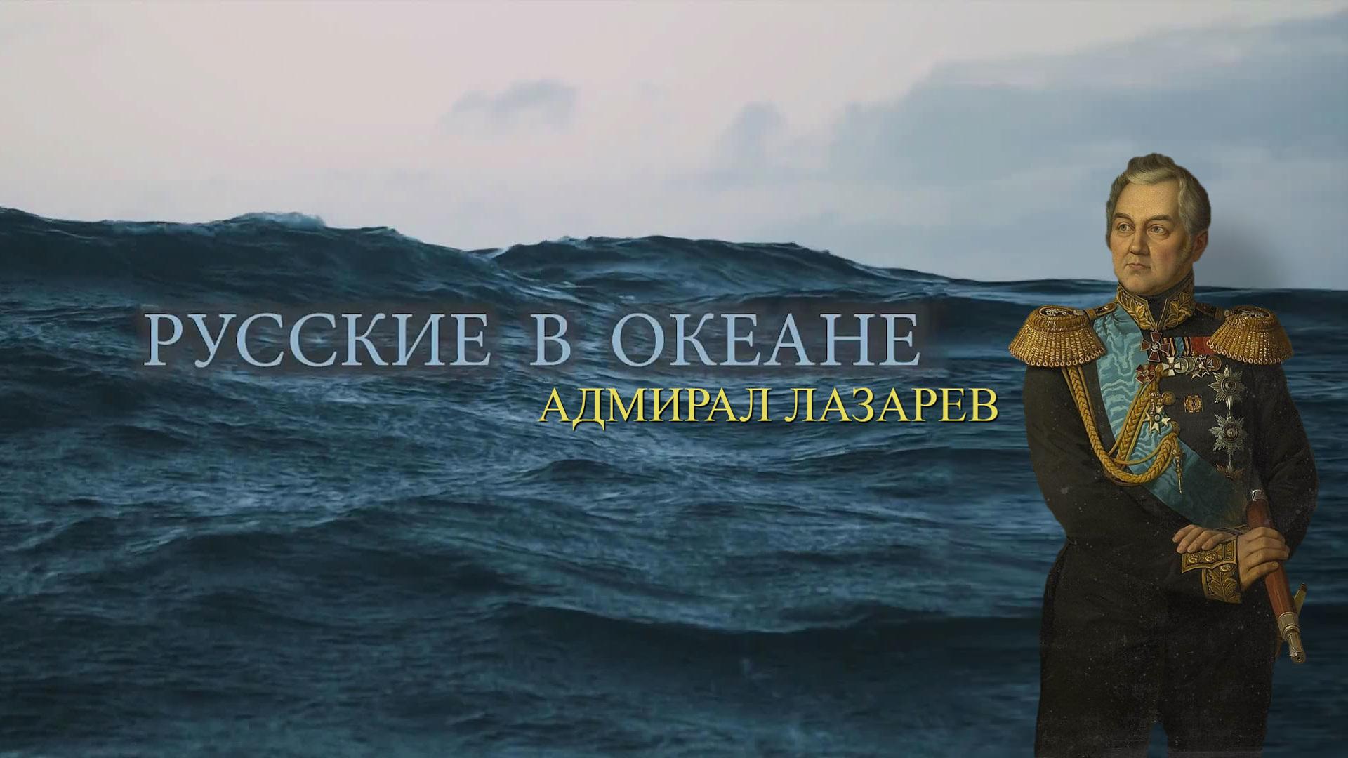 Русские в океане. Адмирал Лазарев