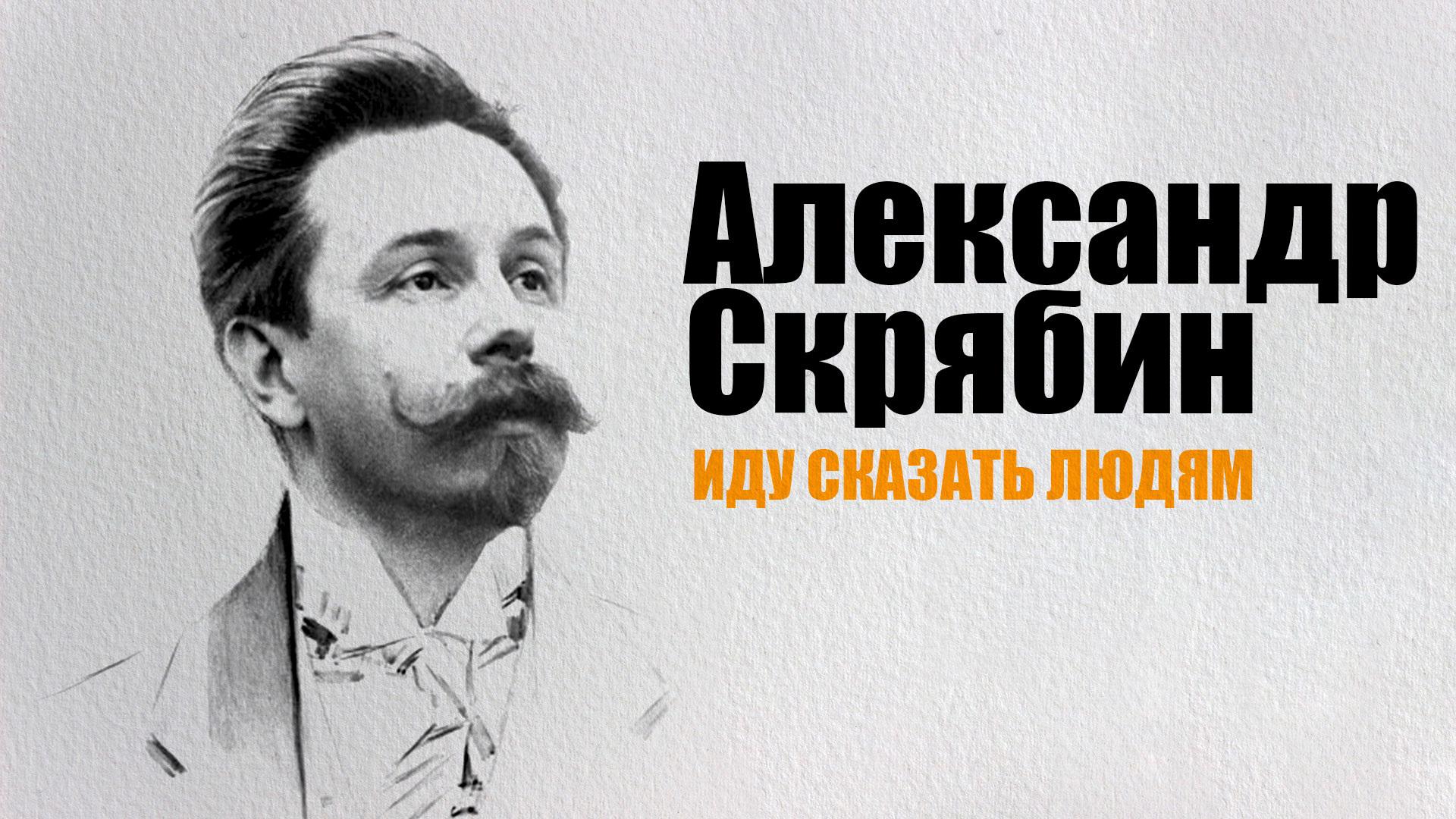 Александр Скрябин. Иду сказать людям…