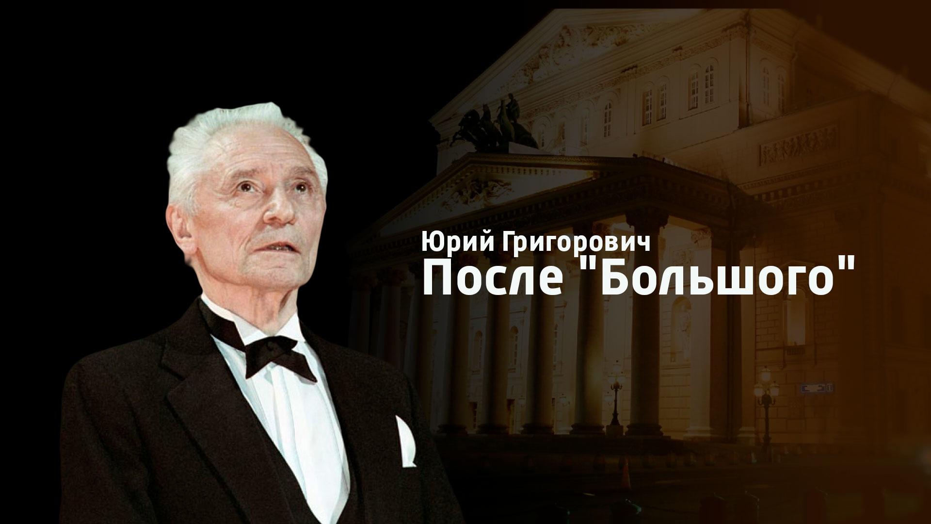 """Юрий Григорович. После """"Большого"""""""