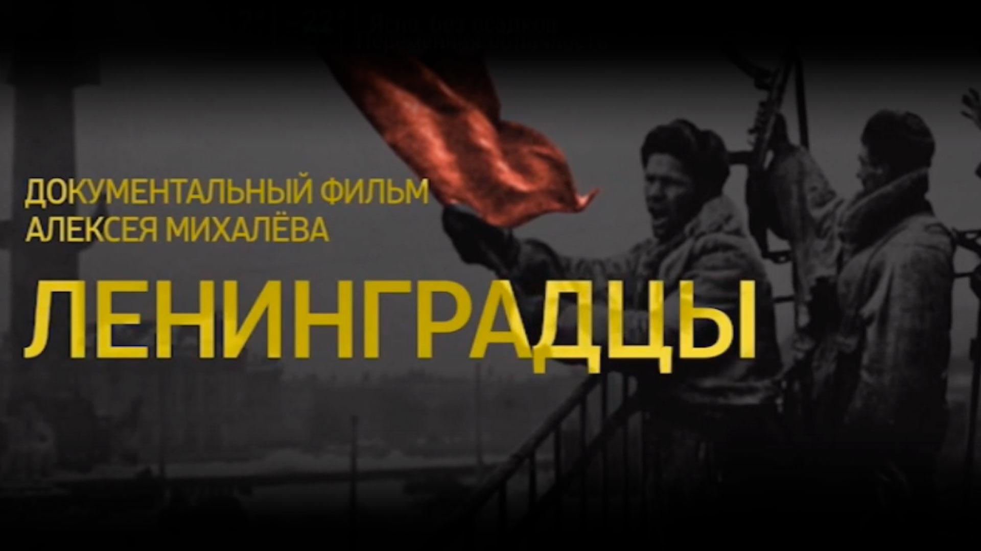Ленинградцы