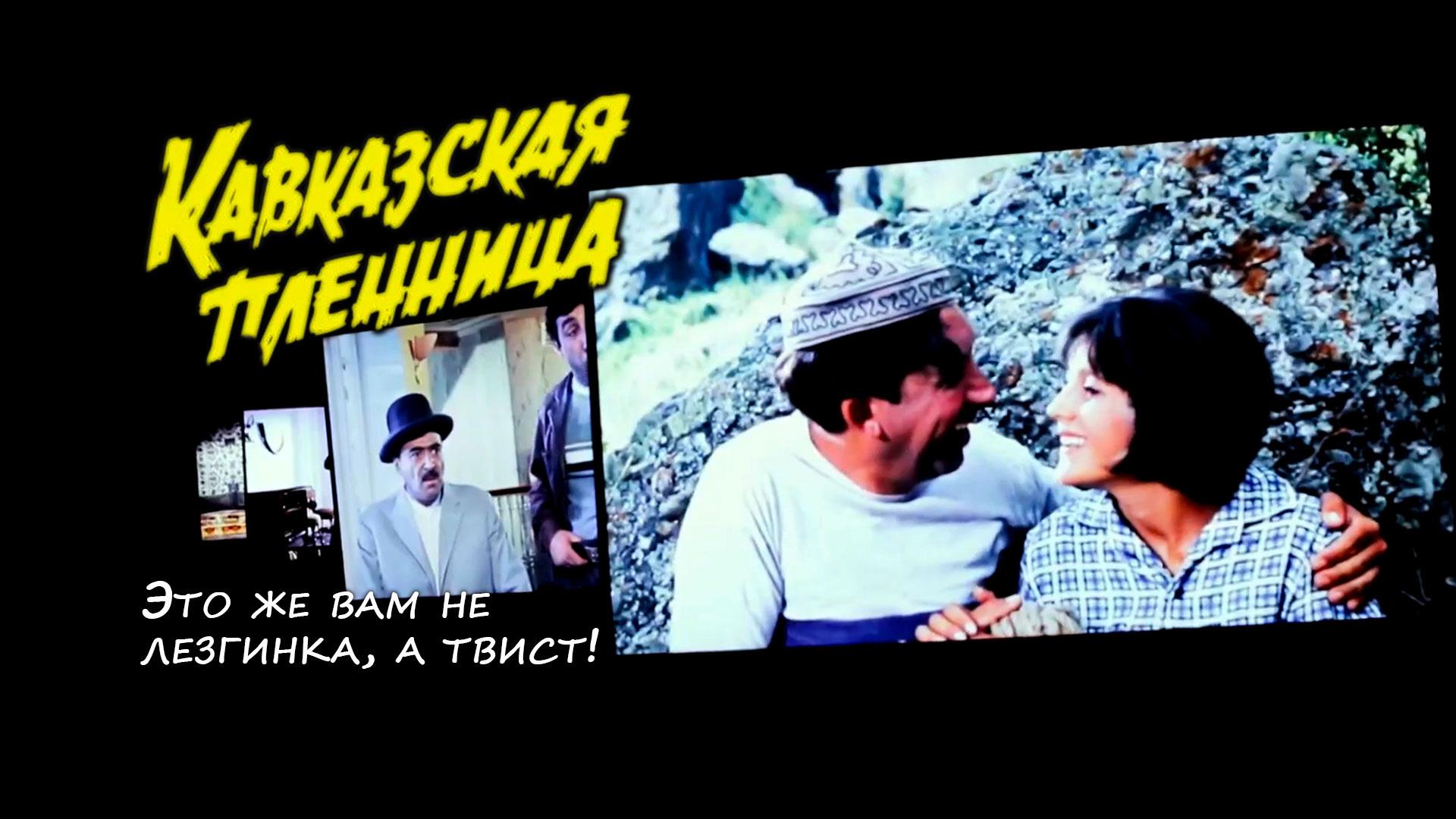 """Кавказская пленница"". Это же вам не лезгинка, а твист!"