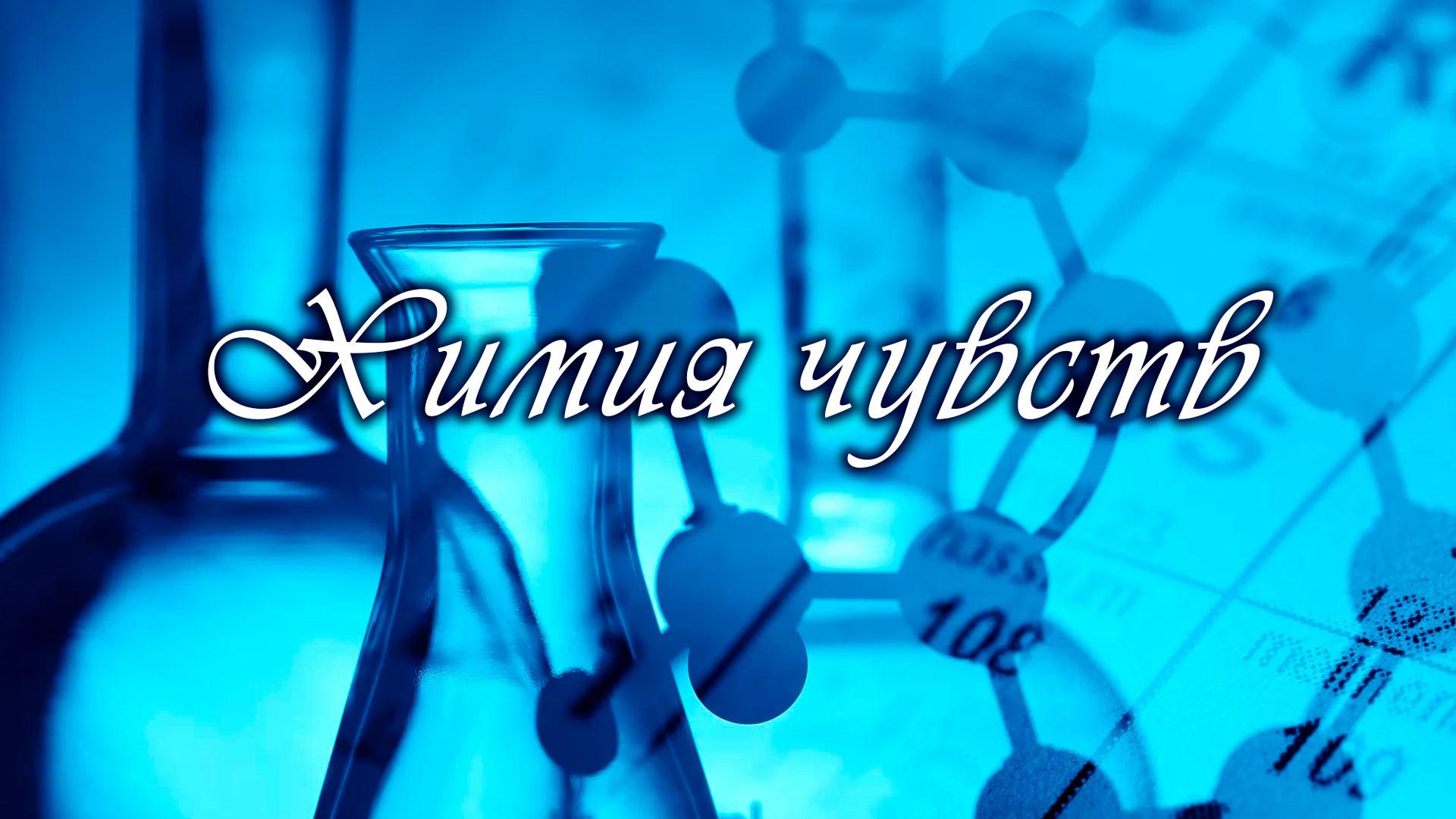 Химия чувств