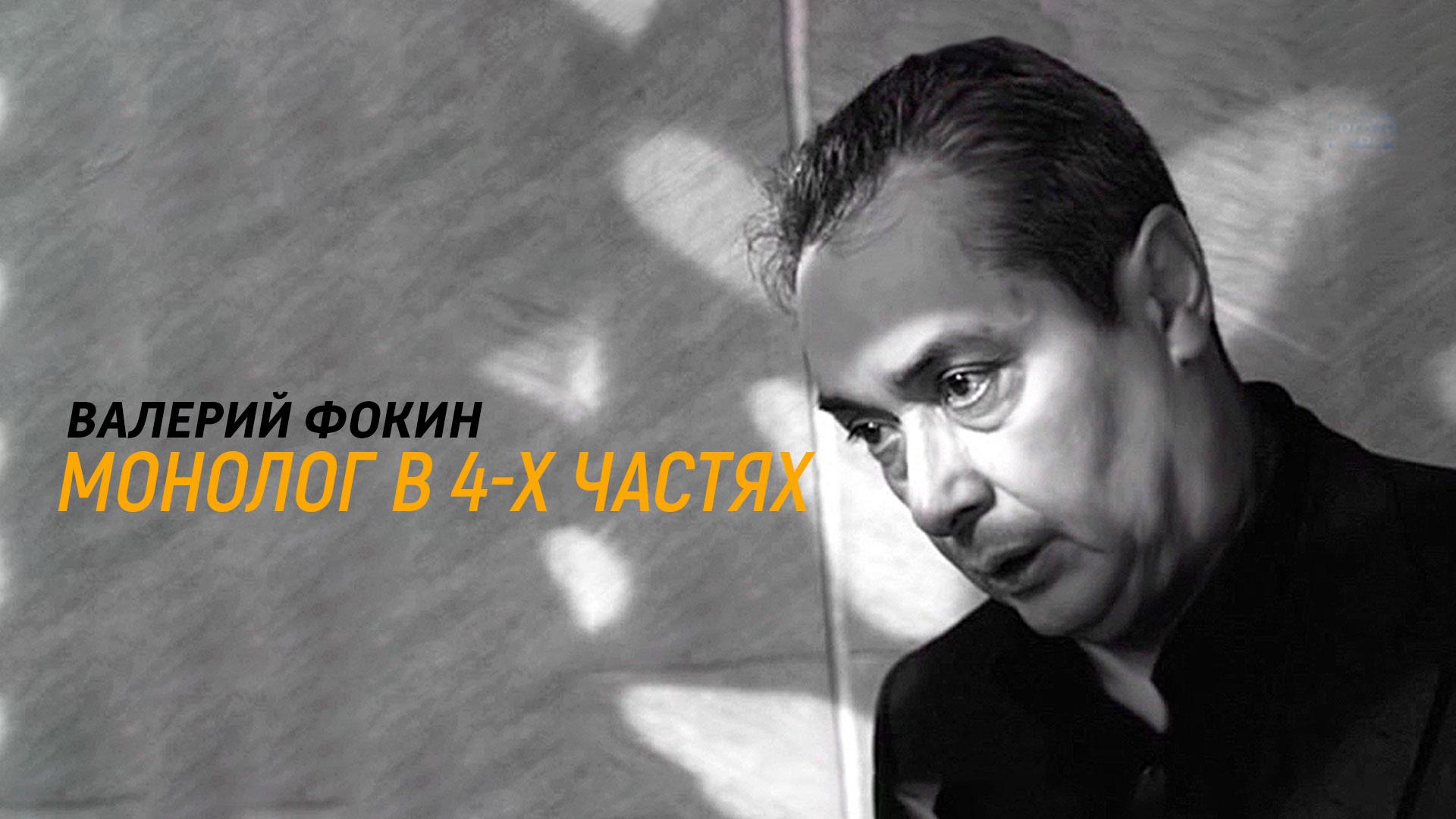 Монолог в 4-х частях. Валерий Фокин