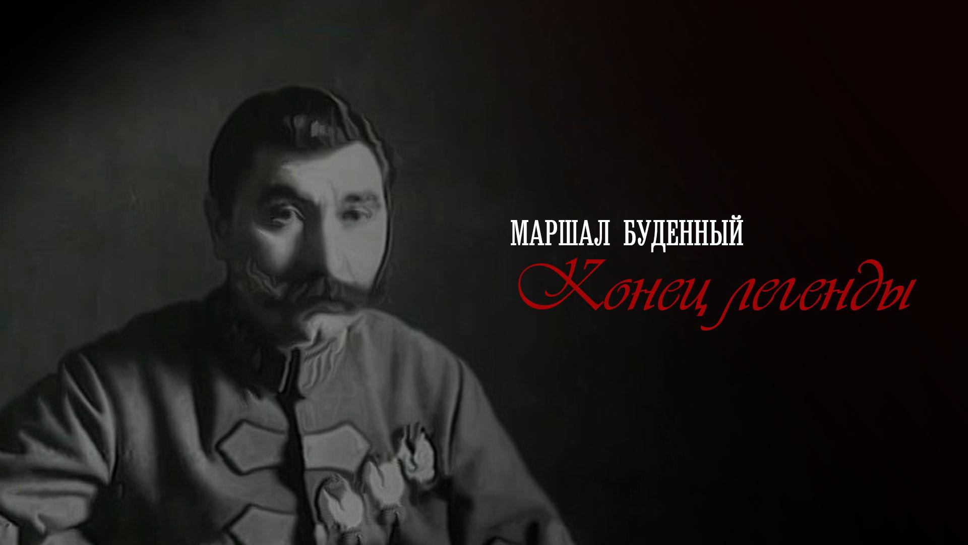 Маршал Буденный. Конец легенды