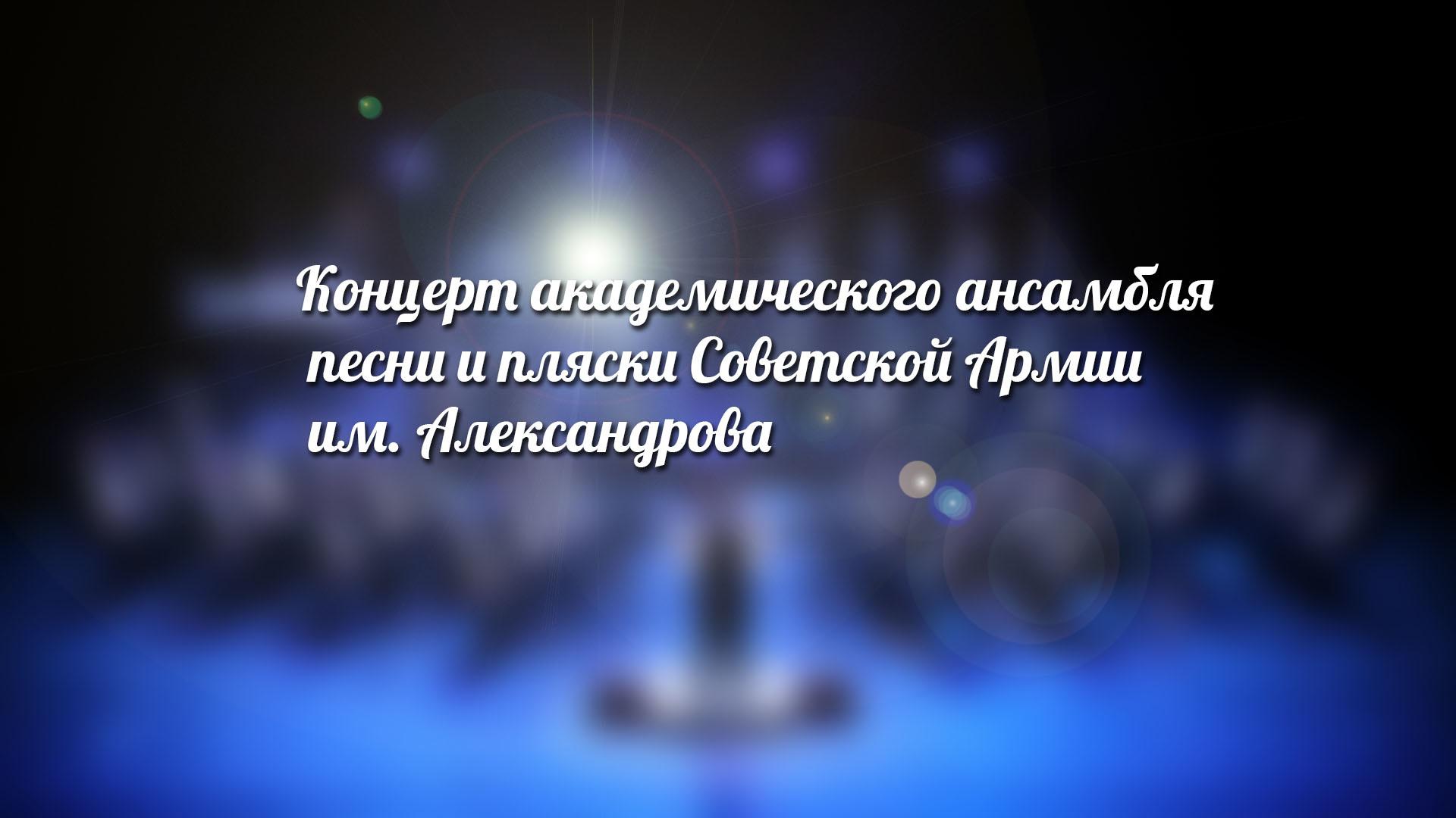 Концерт академического ансамбля песни и пляски Советской Армии им. Александрова