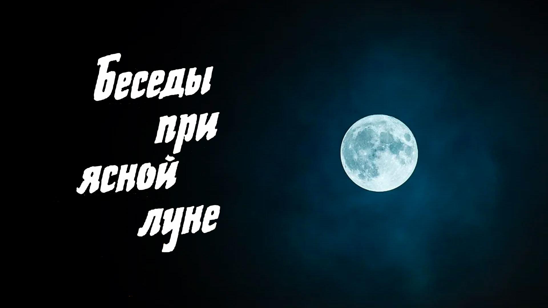 Беседы при ясной луне