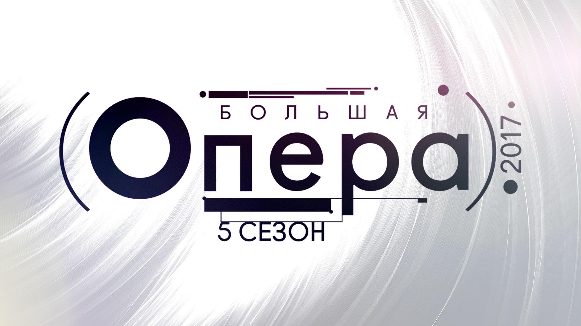 Большая опера – 2017 (пятый сезон)