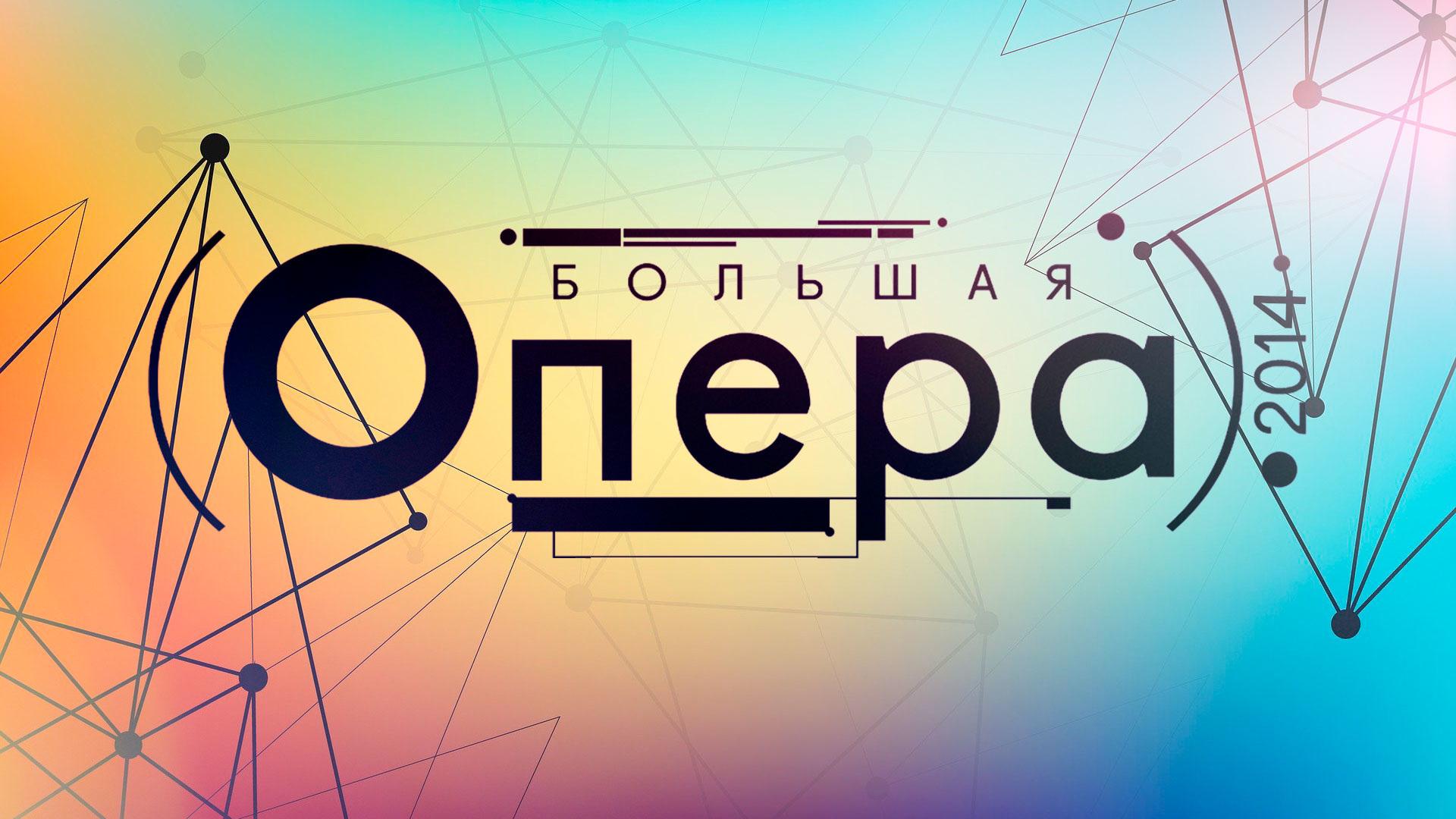 Большая опера – 2014