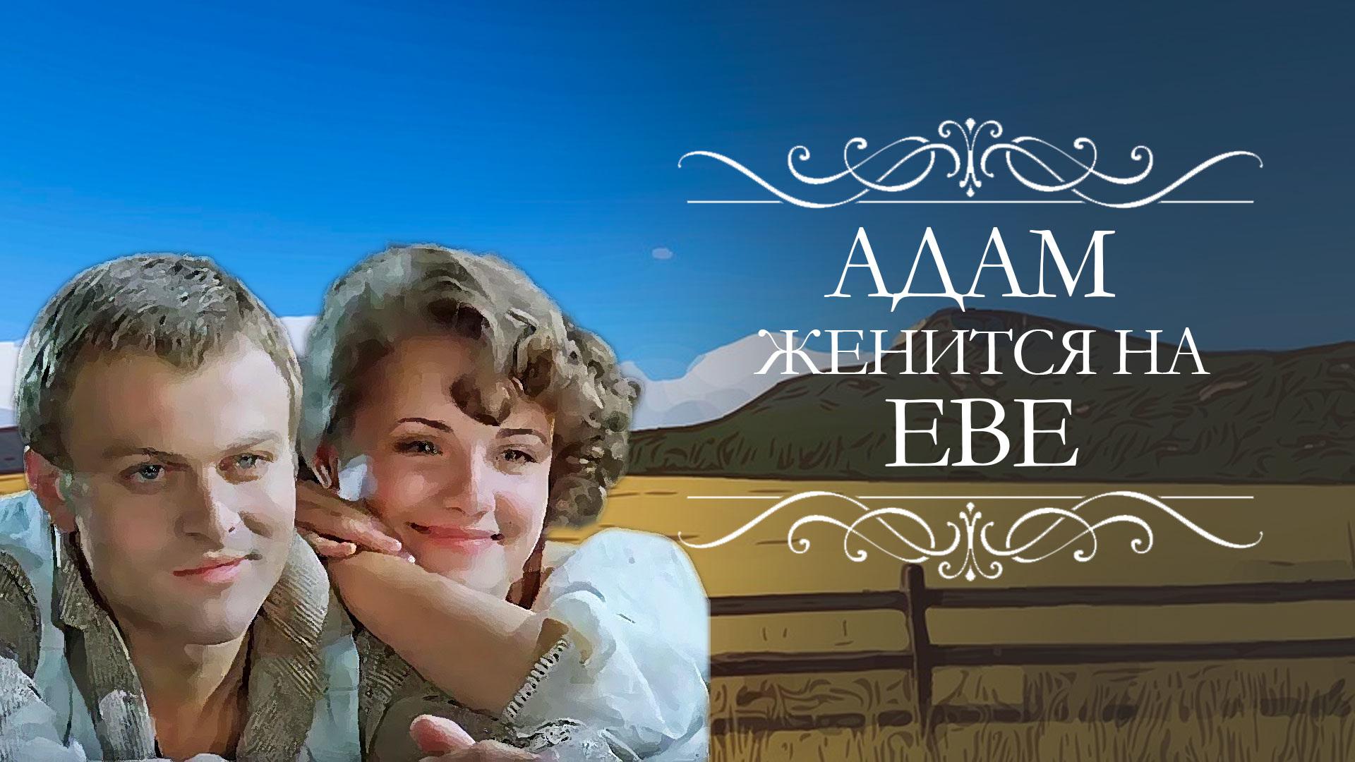 Адам женится на Еве