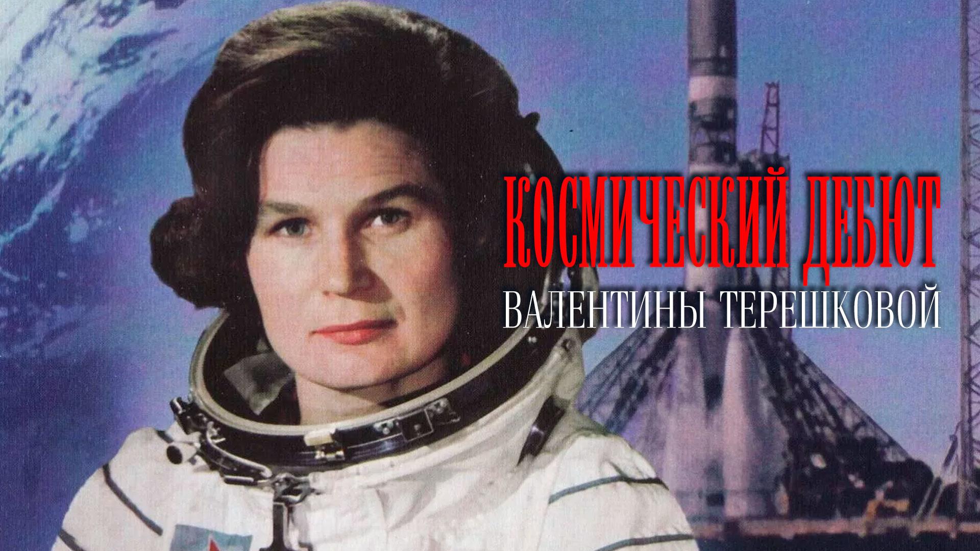 Космический дебют Валентины Терешковой