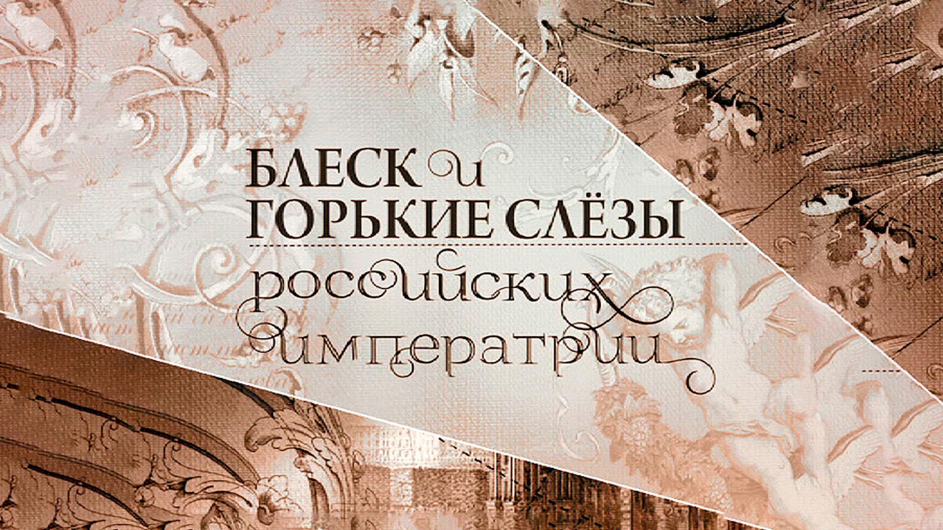Блеск и горькие слезы российских императриц