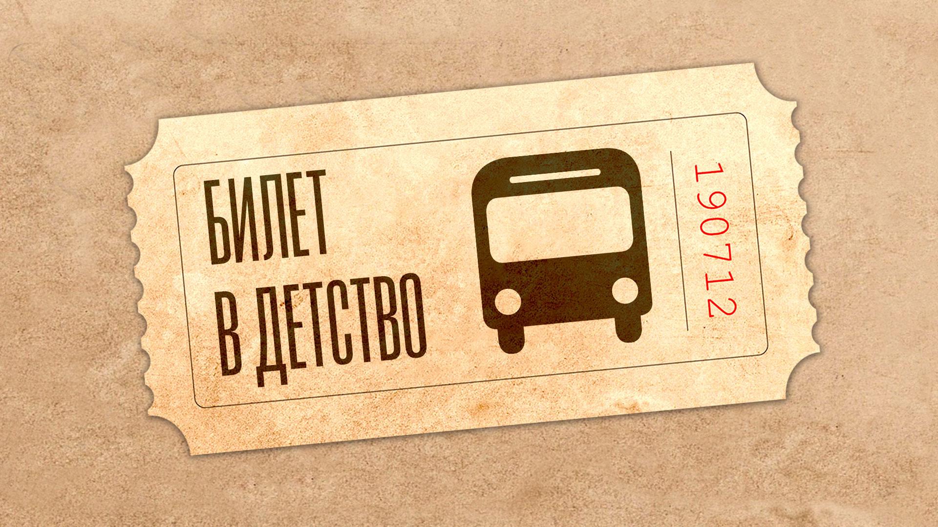 Билет в детство