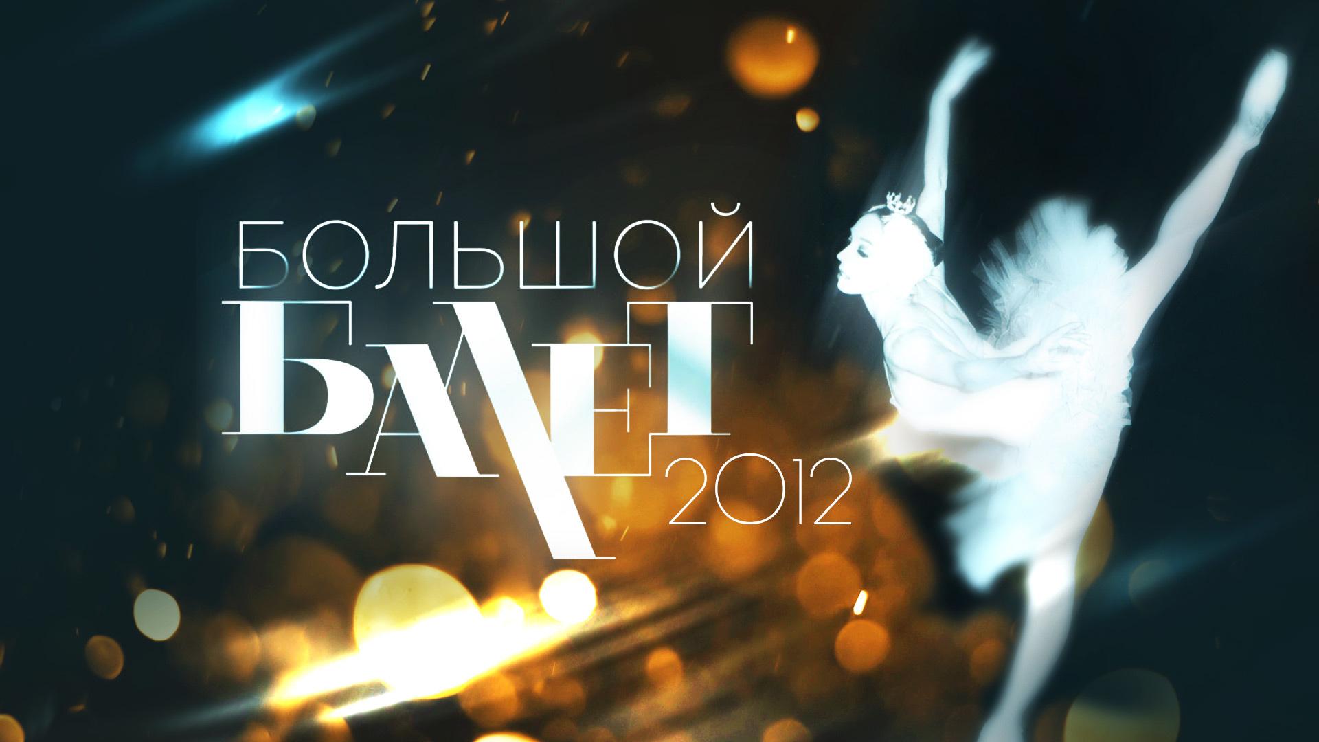 Большой балет – 2012