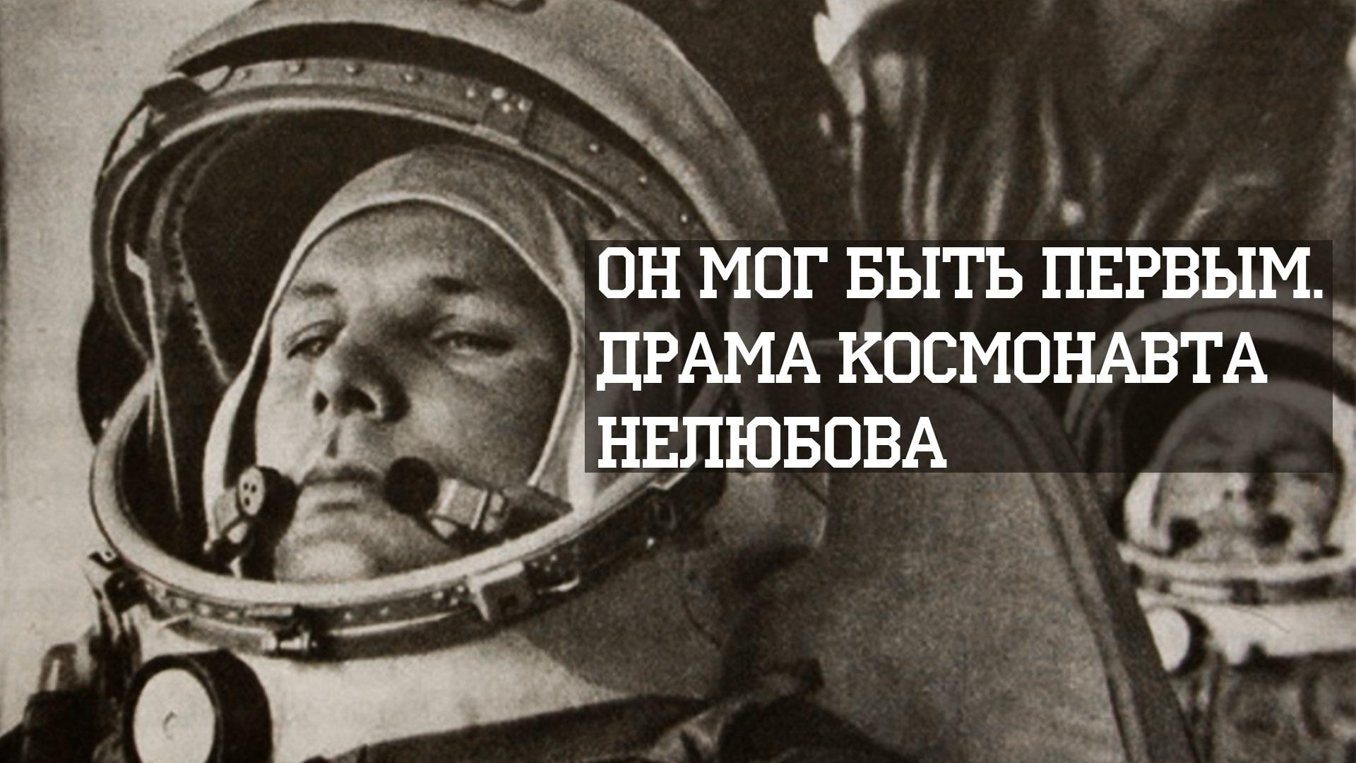 Он мог быть первым. Драма космонавта Нелюбова