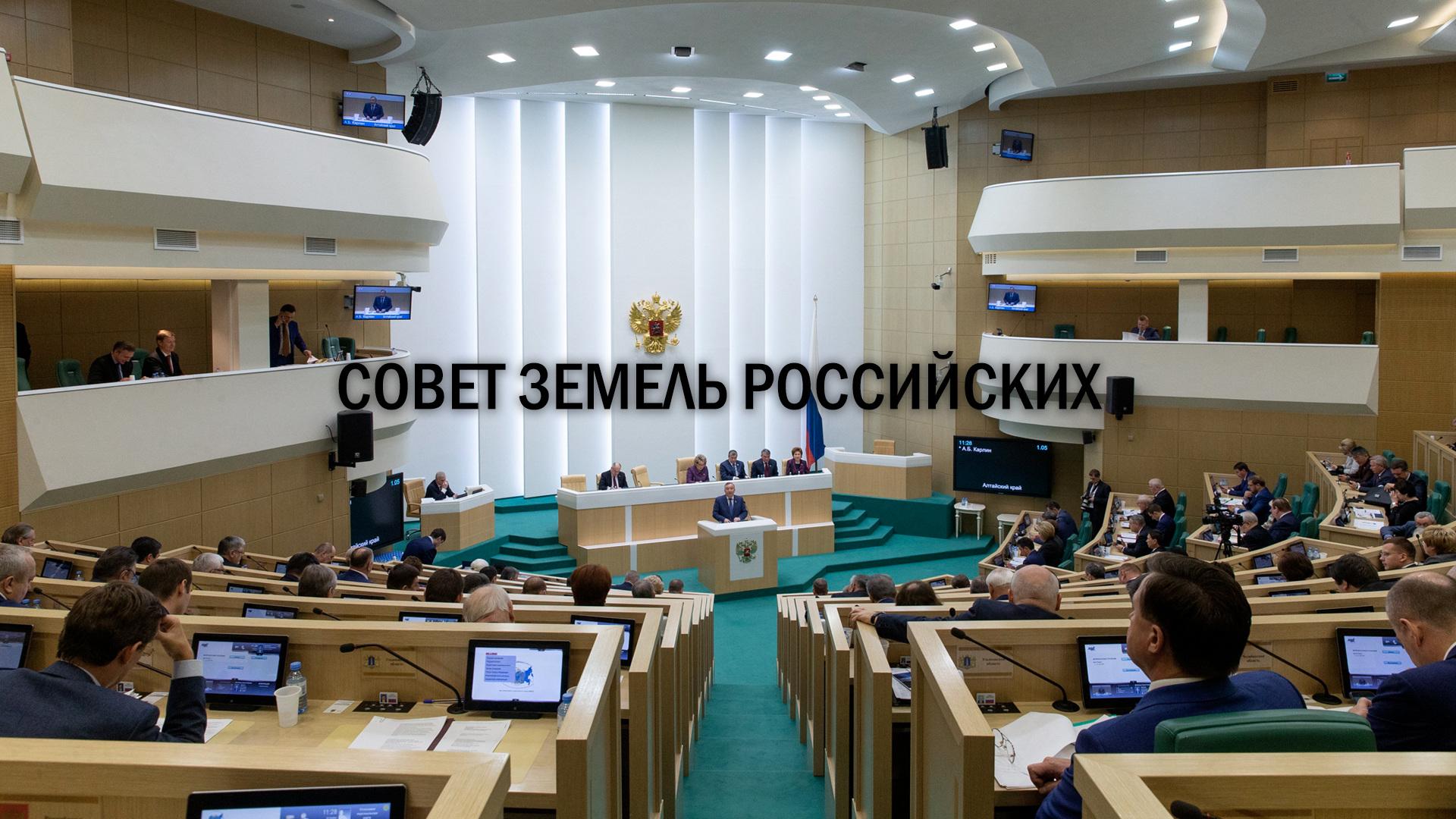 Совет земель российских