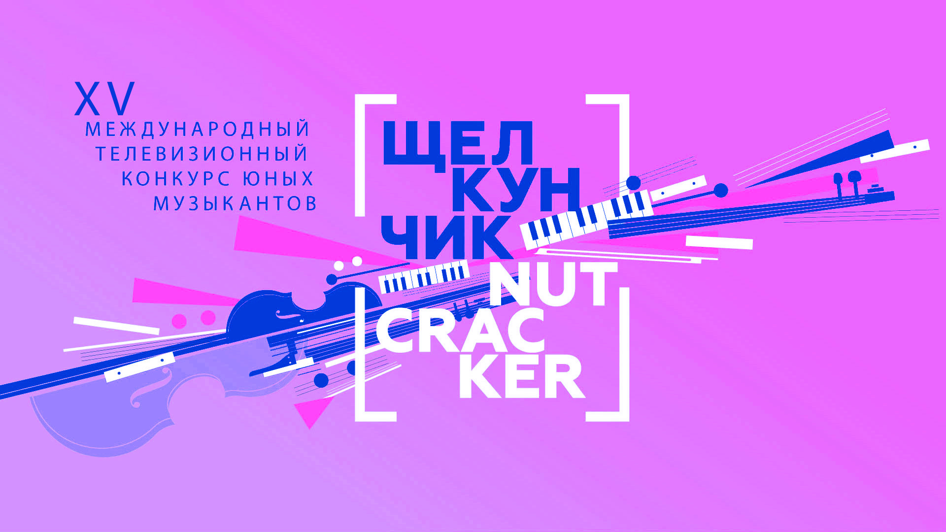 Щелкунчик. XV Международный телевизионный конкурс юных музыкантов