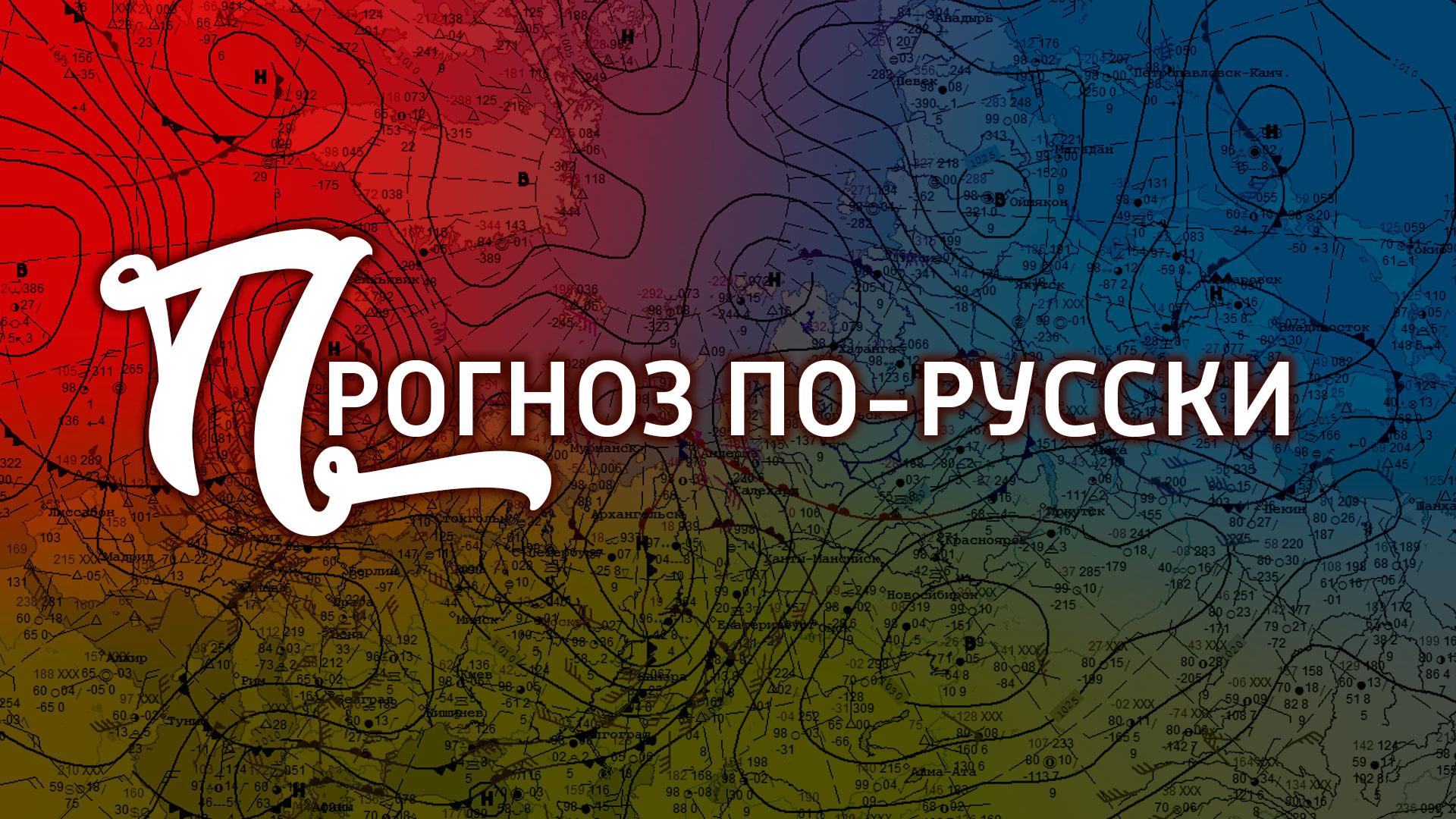 Прогноз по-русски
