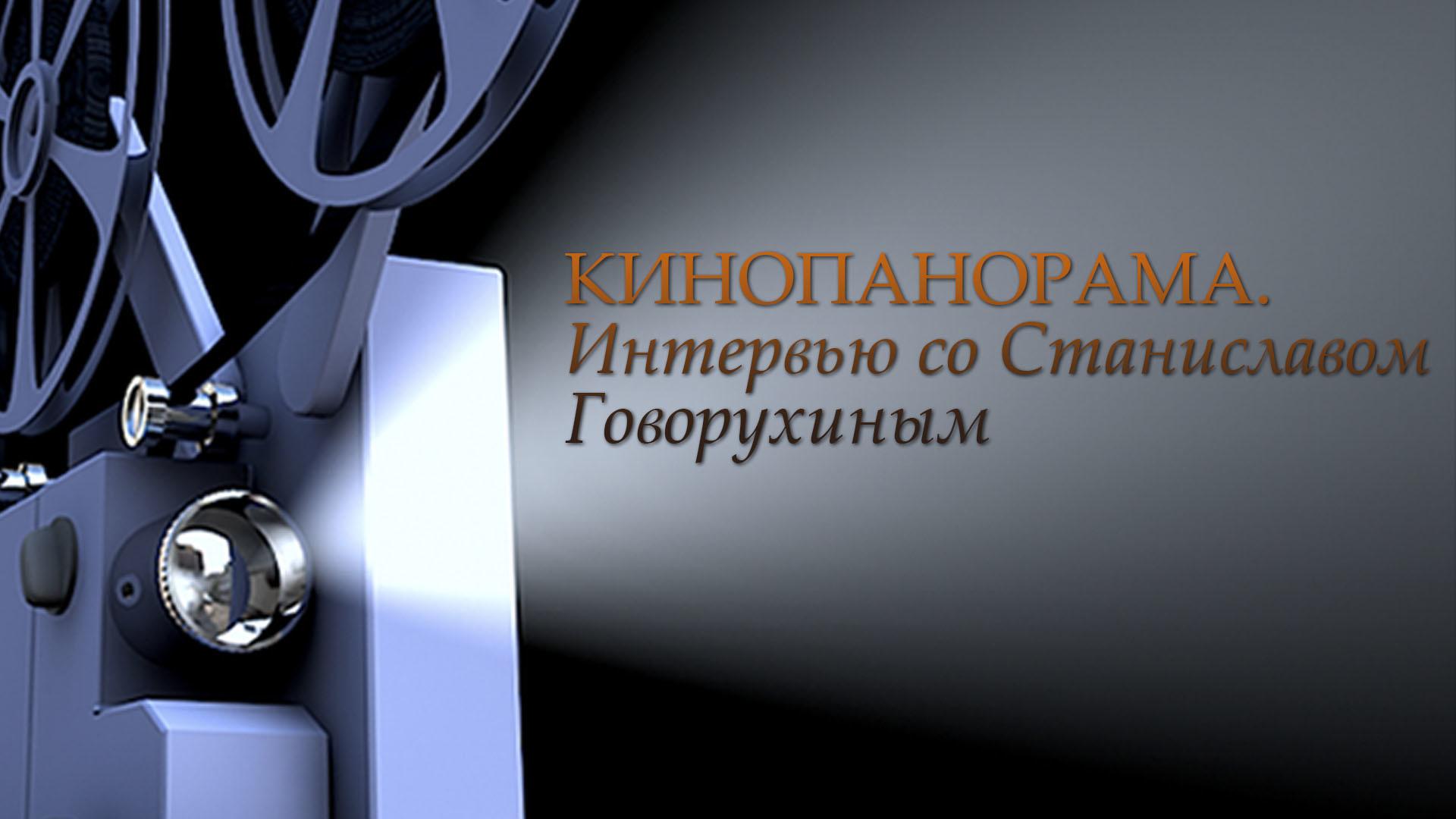 Кинопанорама. Интервью со Станиславом Говорухиным