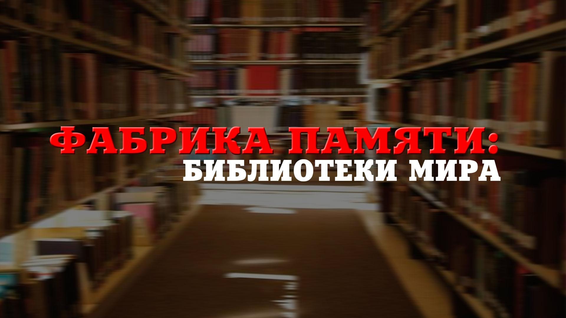Фабрика памяти: библиотеки мира