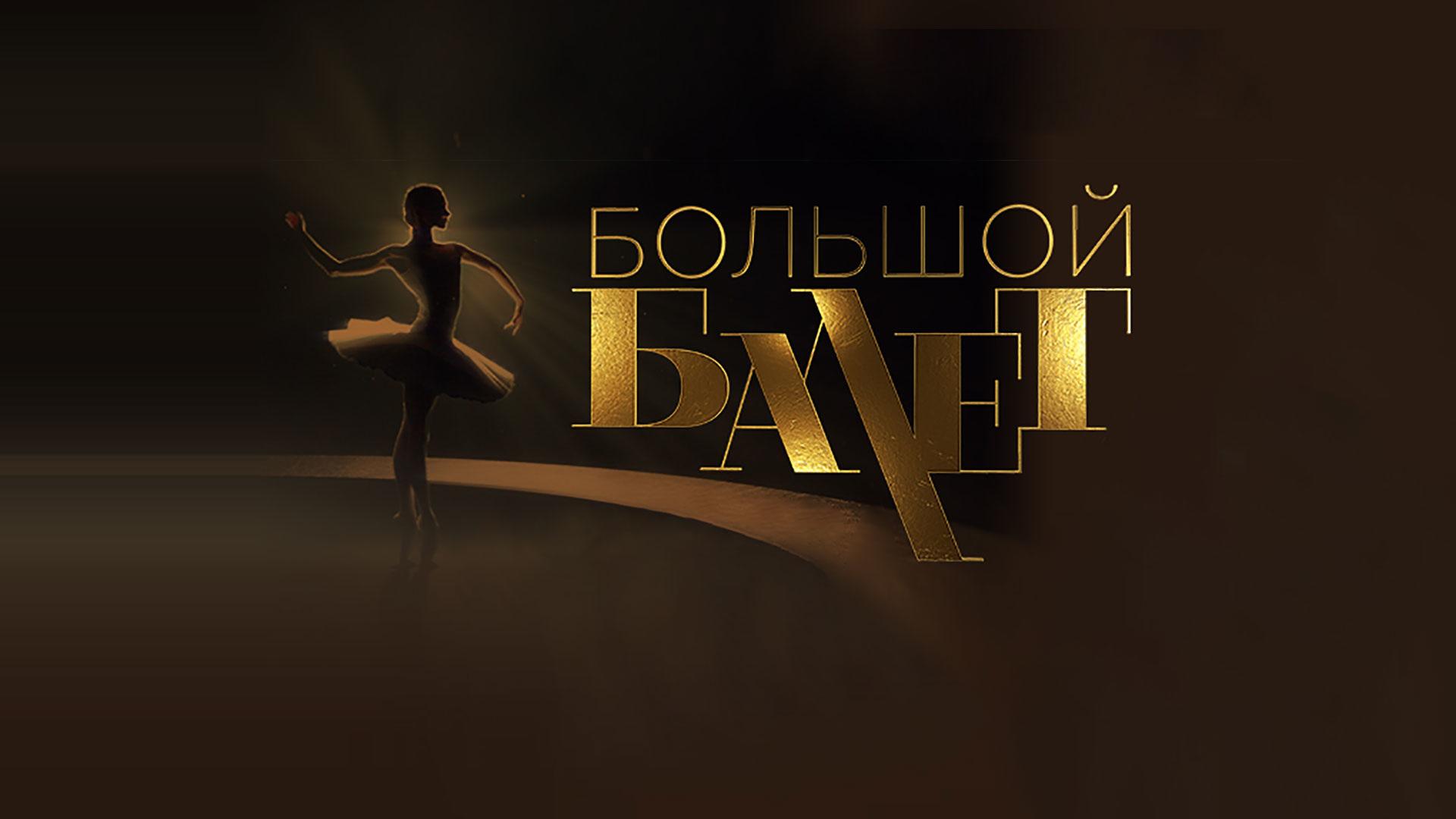 Большой балет – 2020