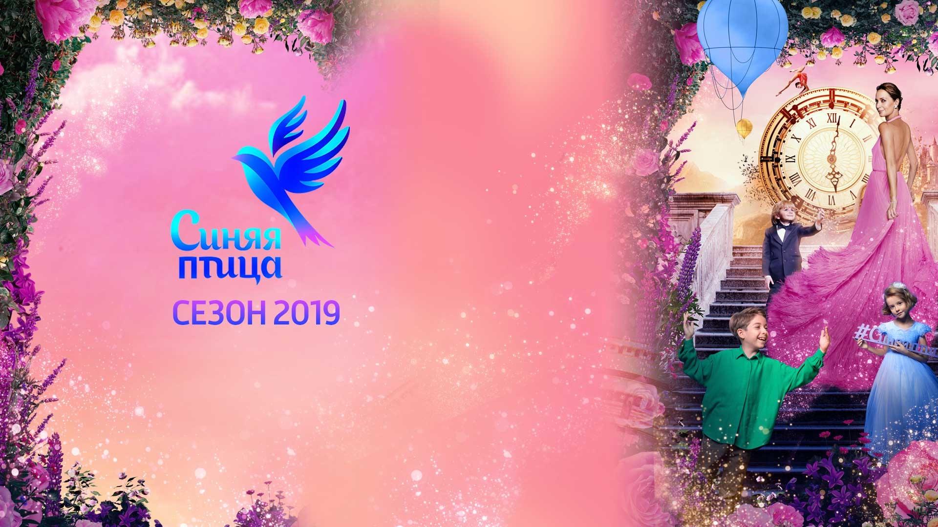 Синяя птица. Сезон 2019