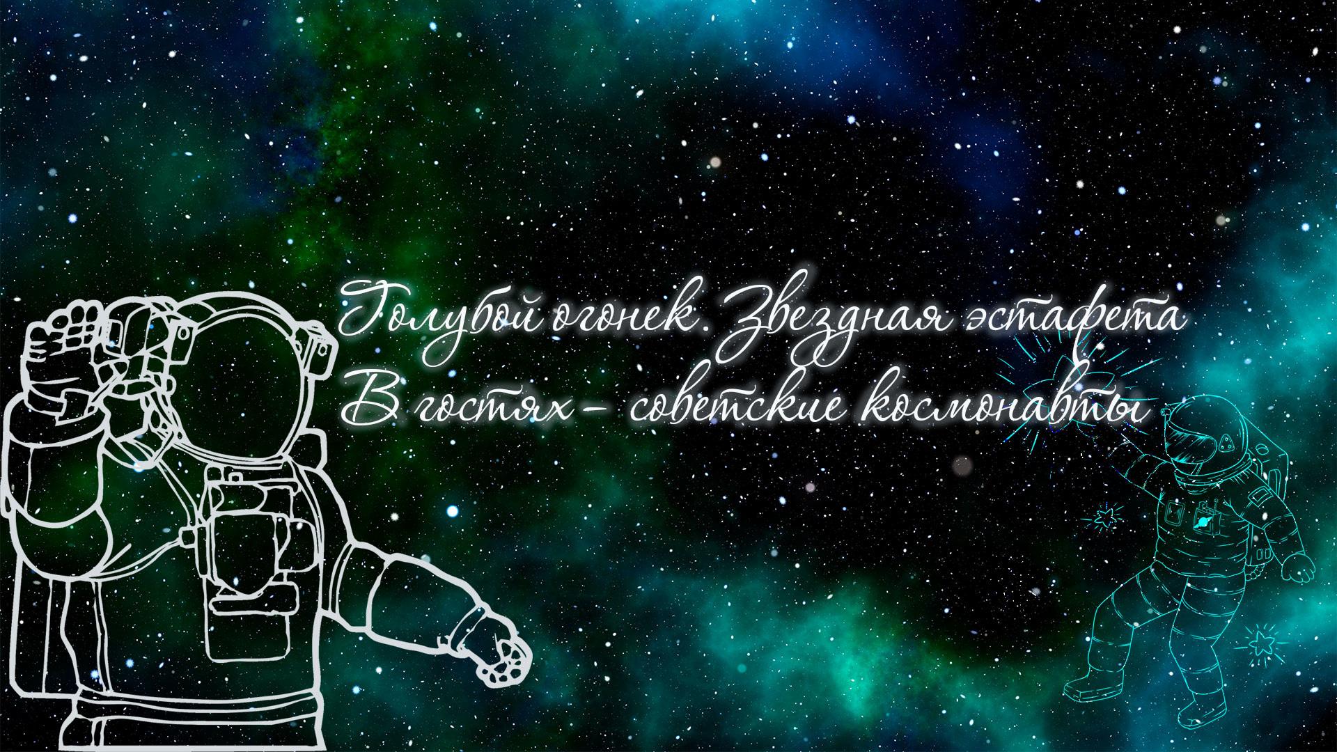 Голубой огонек. Звездная эстафета. В гостях – советские космонавты