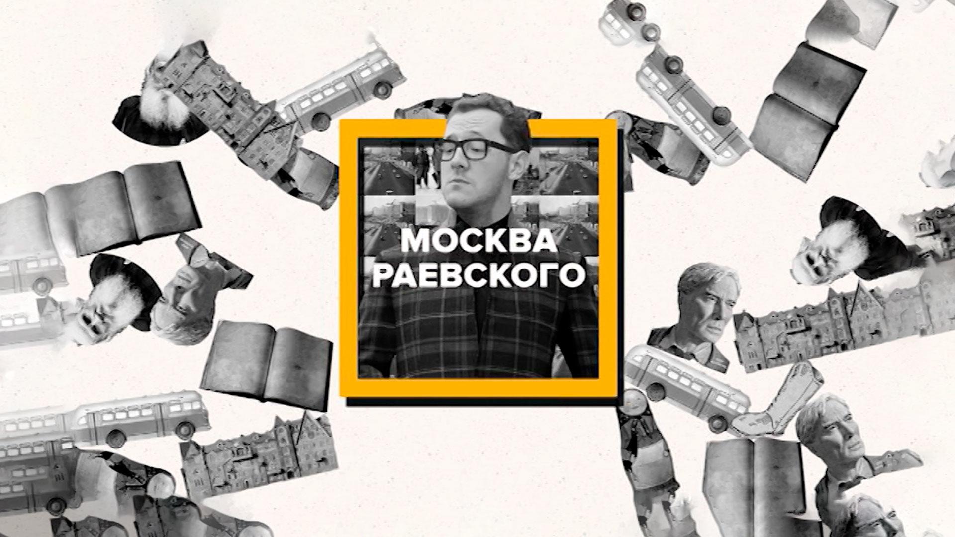 Москва Раевского