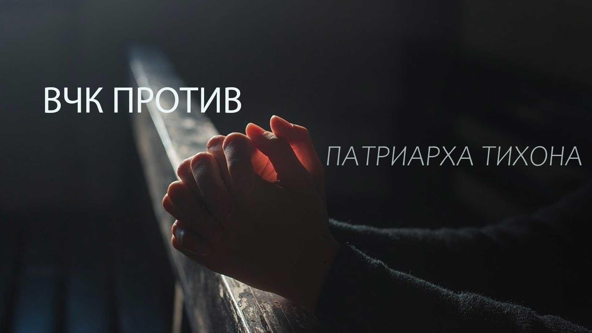 ВЧК против патриарха Тихона