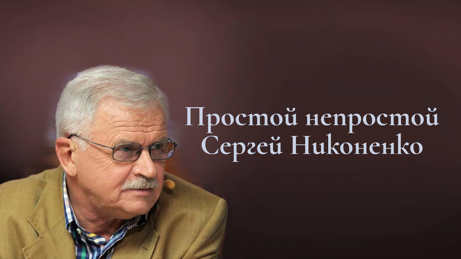 Простой непростой Сергей Никоненко