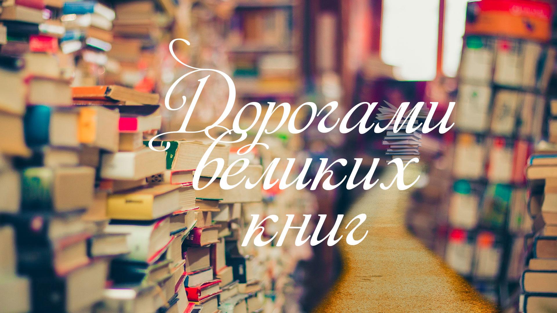 Дорогами великих книг
