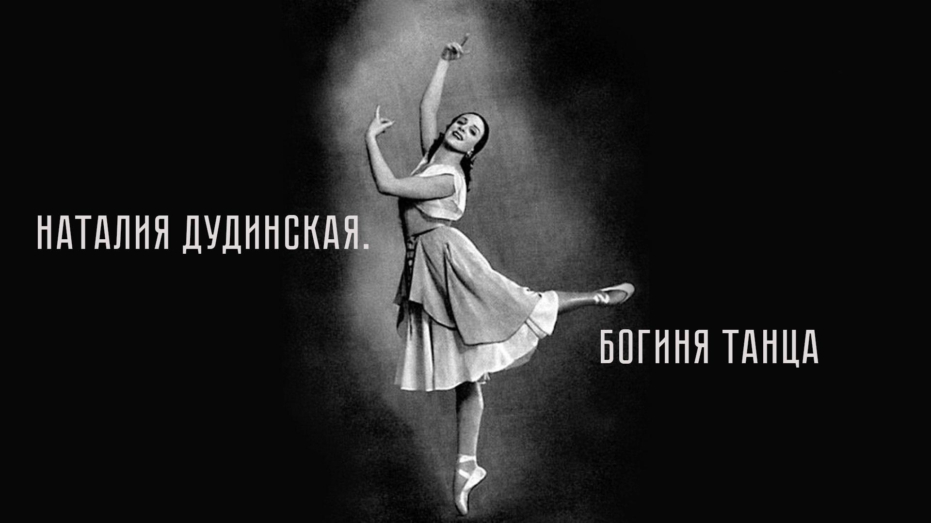 Наталия Дудинская. Богиня танца