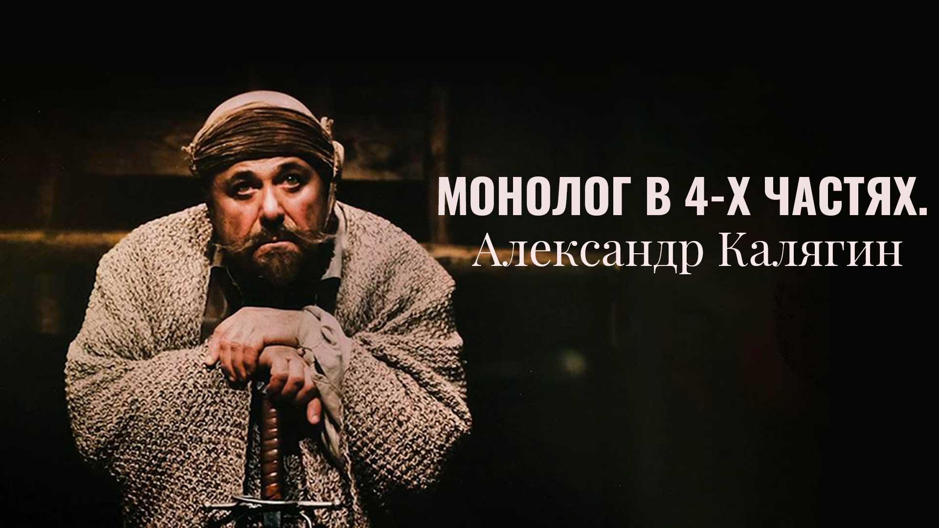 Монолог в 4-х частях. Александр Калягин