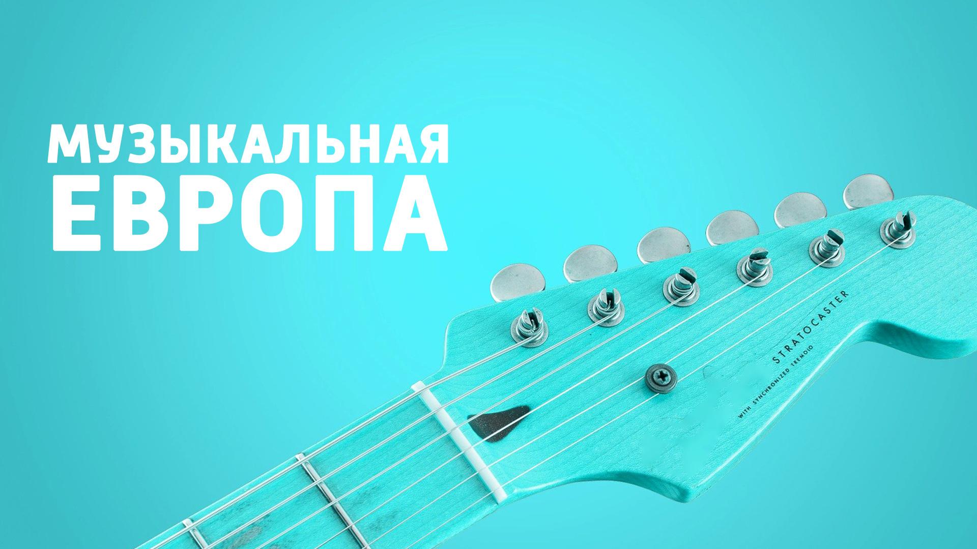 """""""Музыкальная Европа"""""""