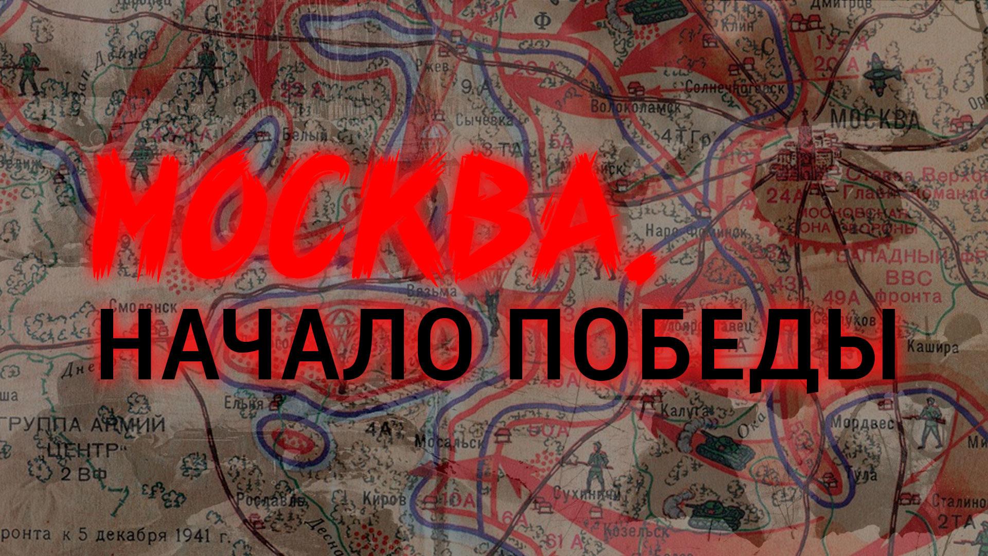 Москва. Начало Победы