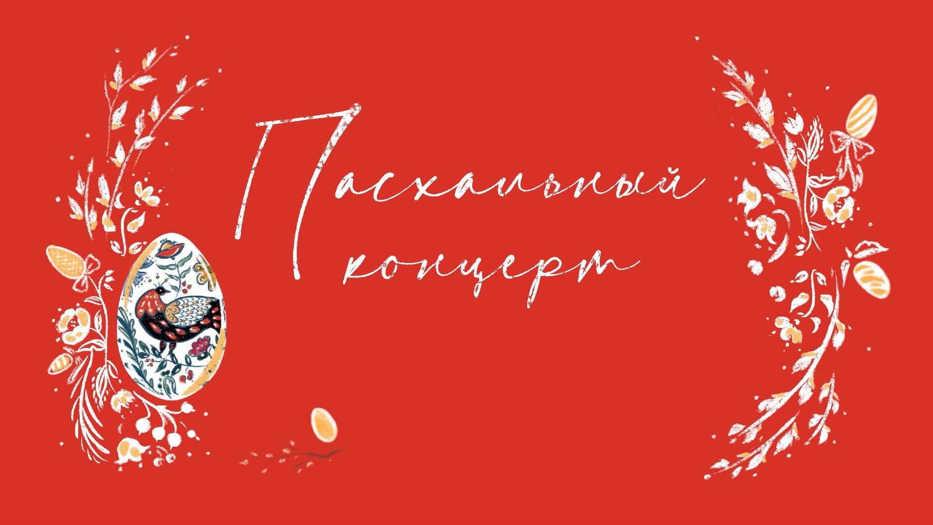 """Пасхальный концерт """"Русских сезонов"""""""