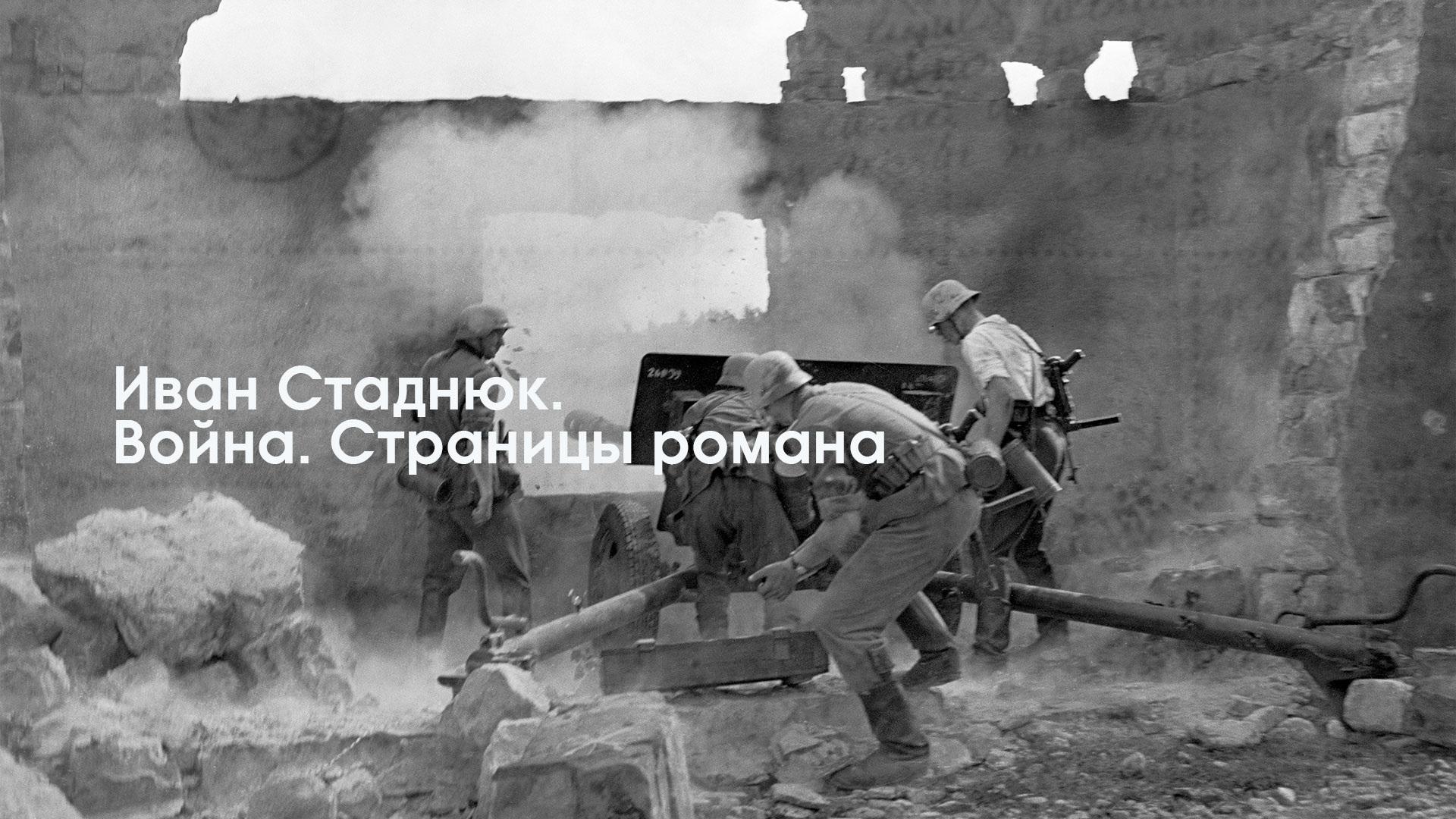 Иван Стаднюк. Война. Страницы романа