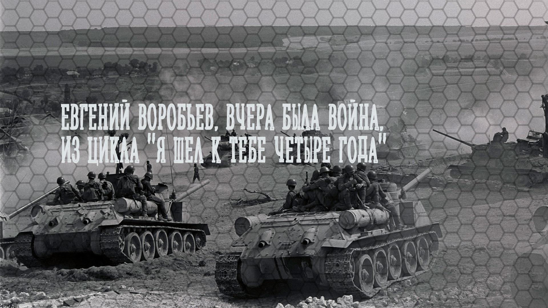 """Евгений Воробьев. Вчера была война. Из цикла """"Я шел к тебе четыре года"""""""