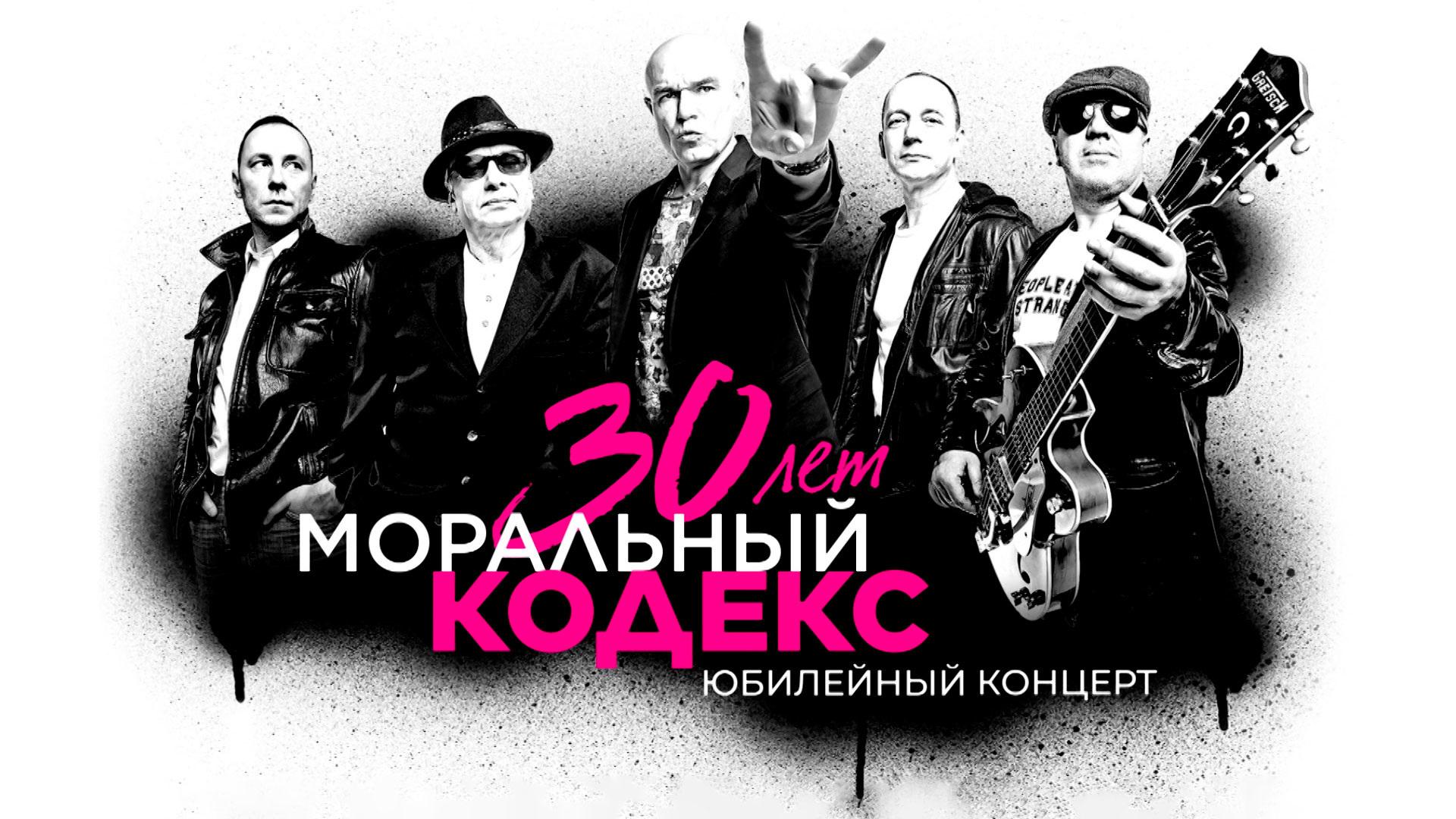 """Юбилейный концерт """"Моральный кодекс. 30 лет"""""""