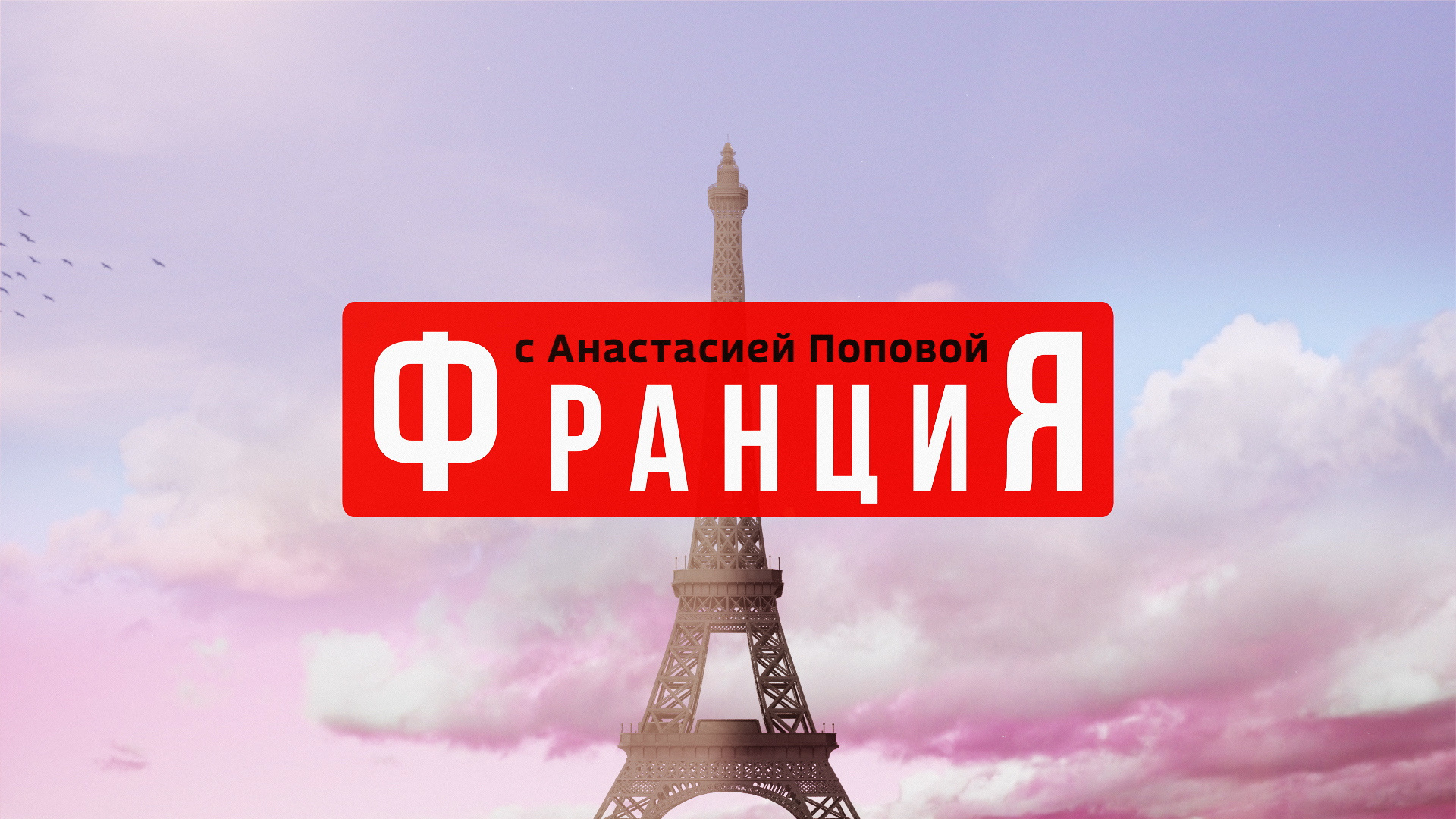 Франция с Анастасией Поповой