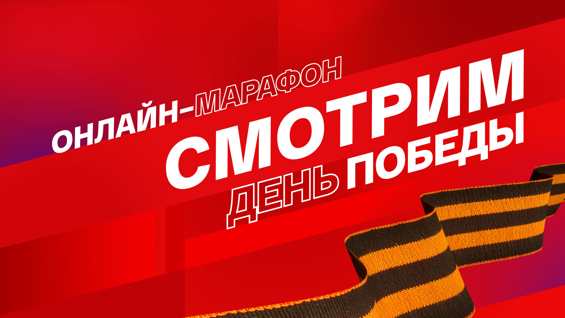 "Онлайн-марафон ""Смотрим День Победы"""