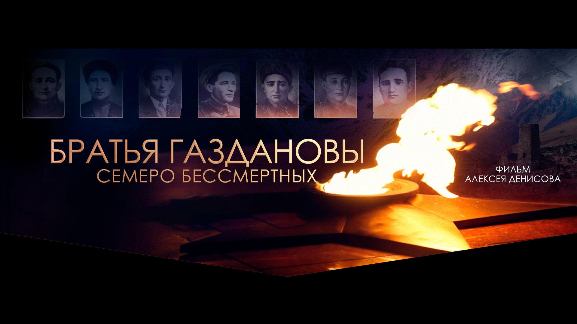 Братья Газдановы. Семеро бессмертных