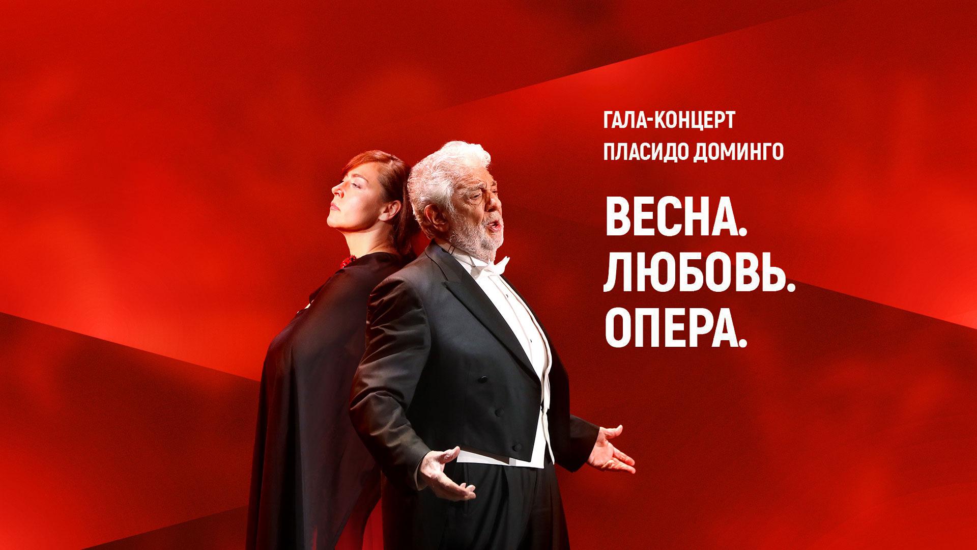 Пласидо Доминго. Гала-концерт Весна. Любовь. Опера