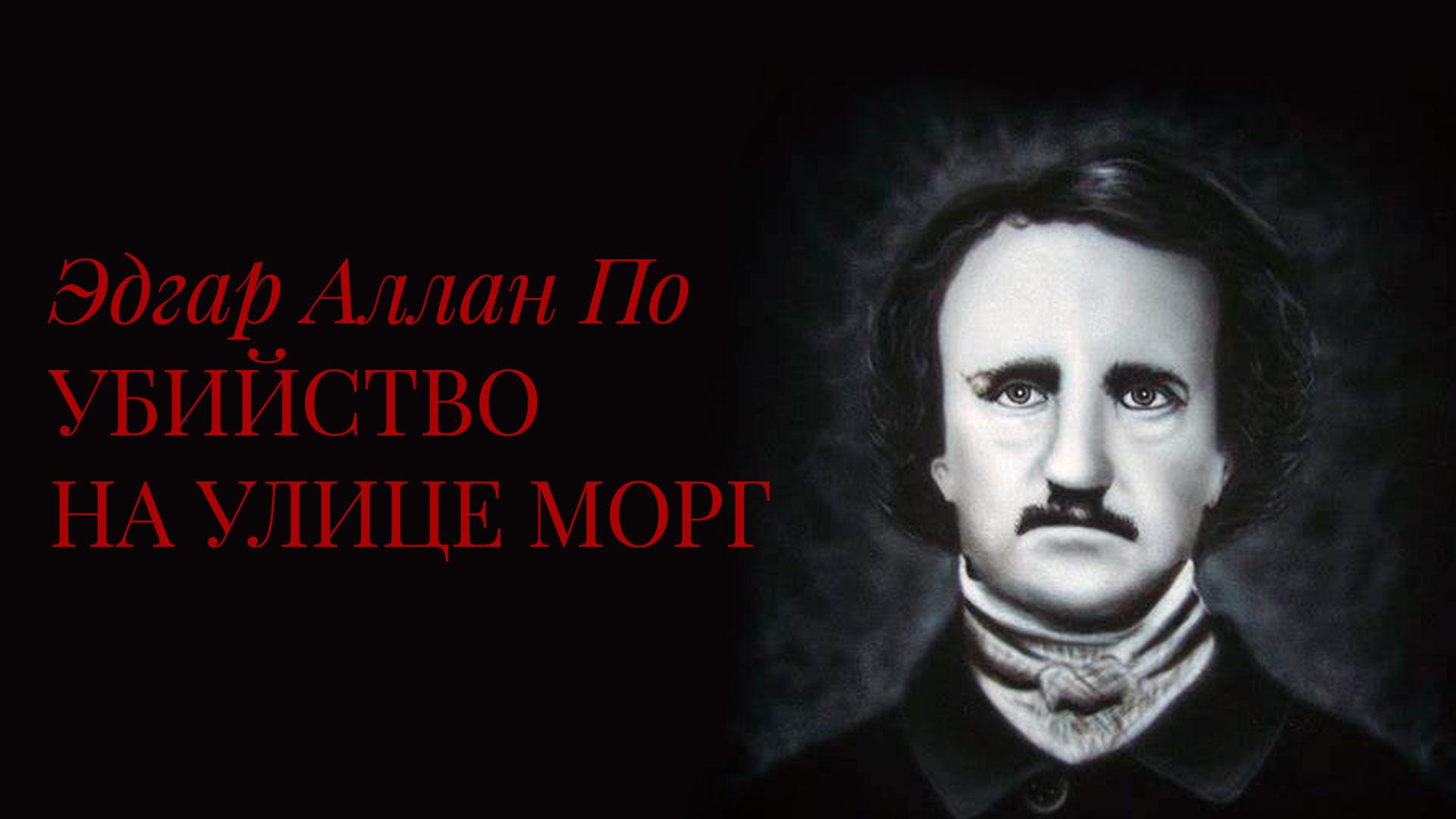 Эдгар Аллан По. Убийство на улице Морг