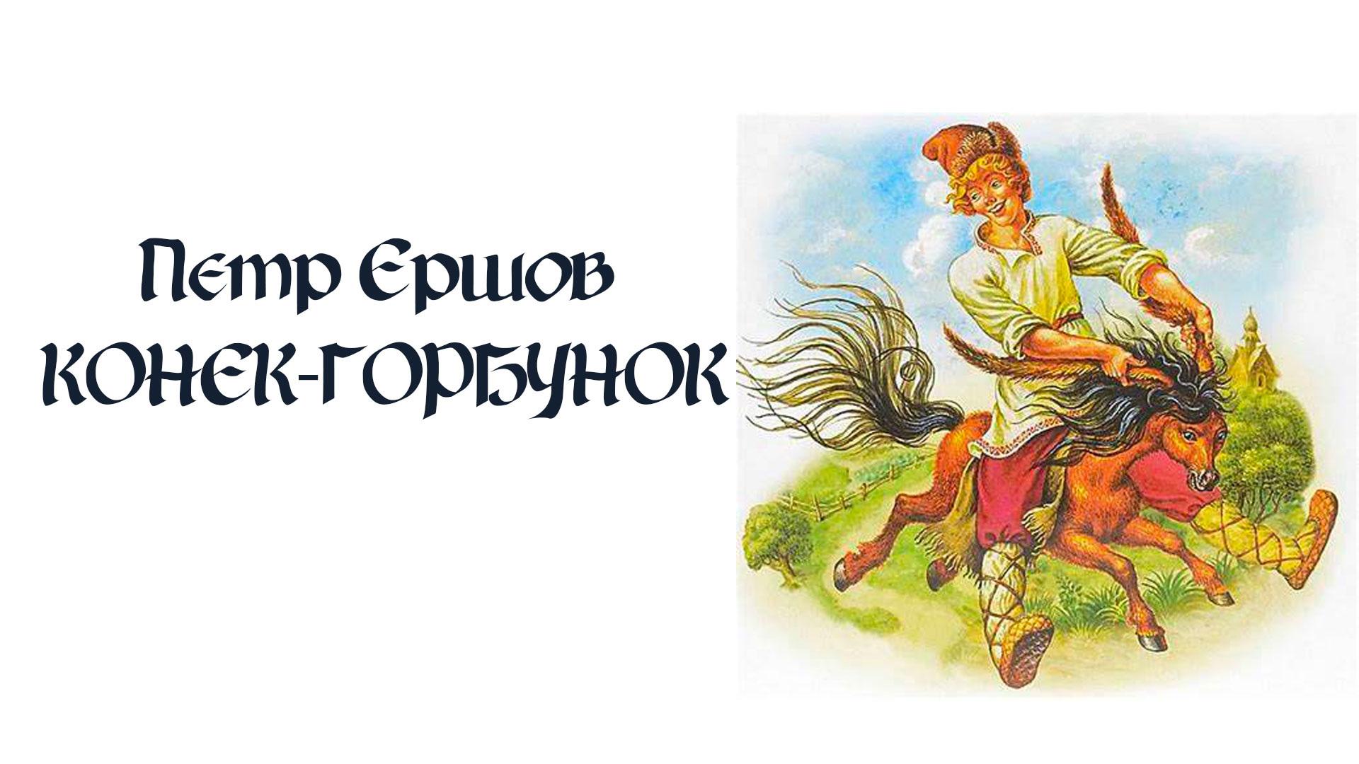 Петр Ершов. Конек-горбунок