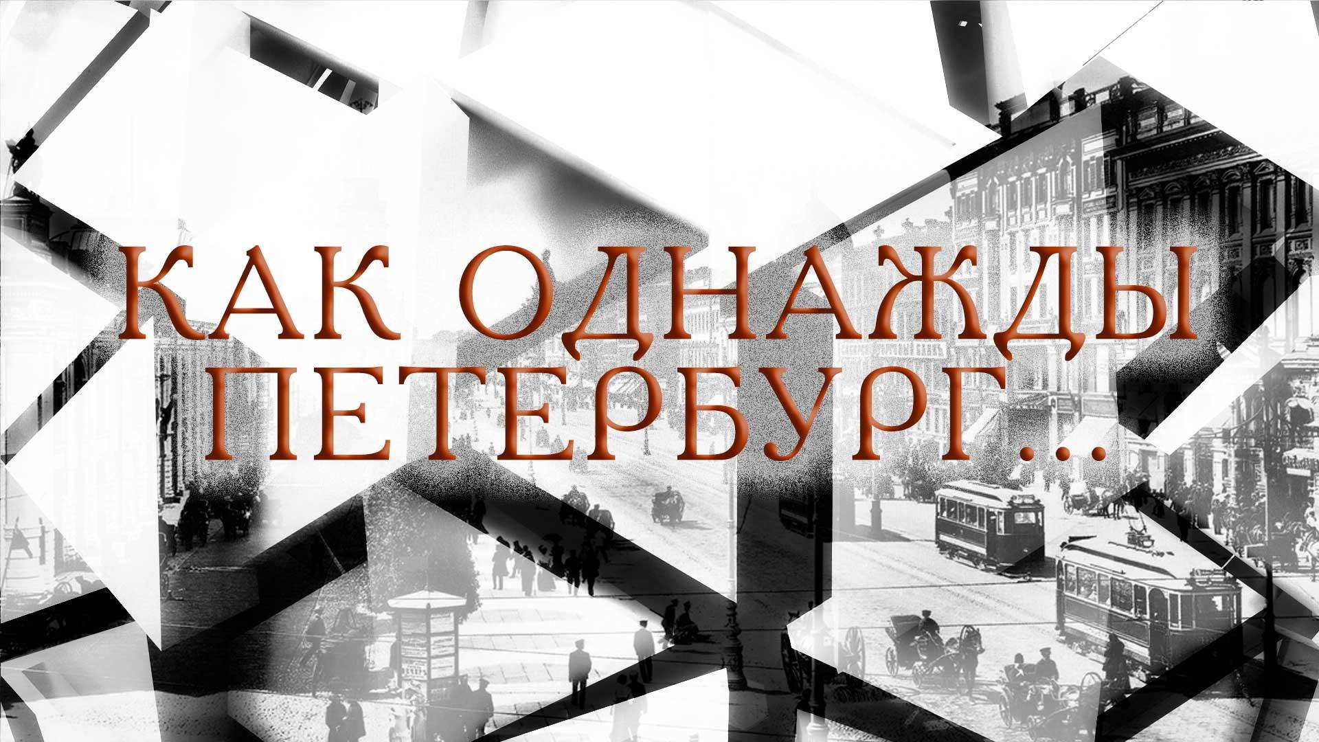 Как однажды Петербург...