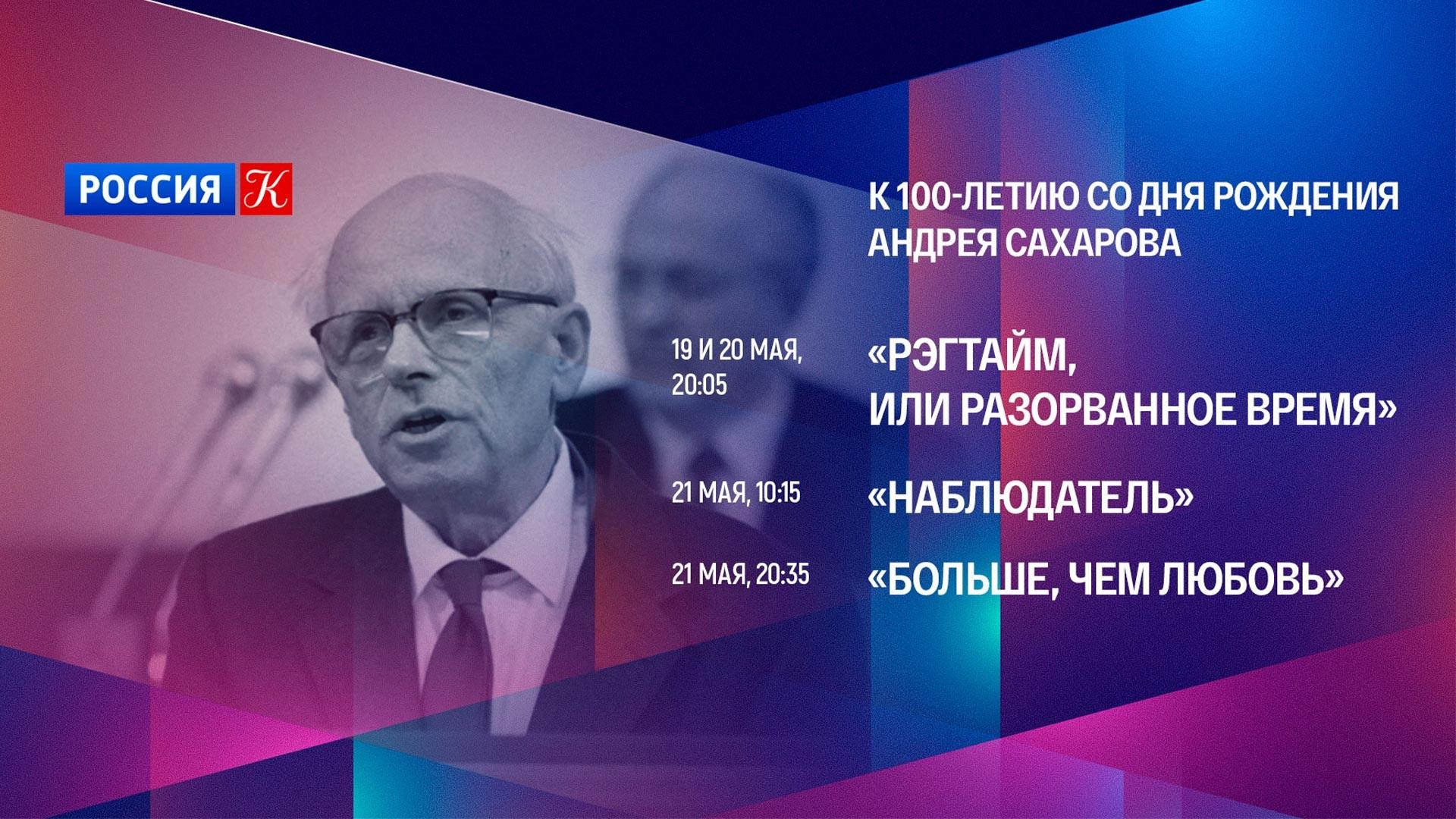 100 лет со дня рождения Андрея Сахарова