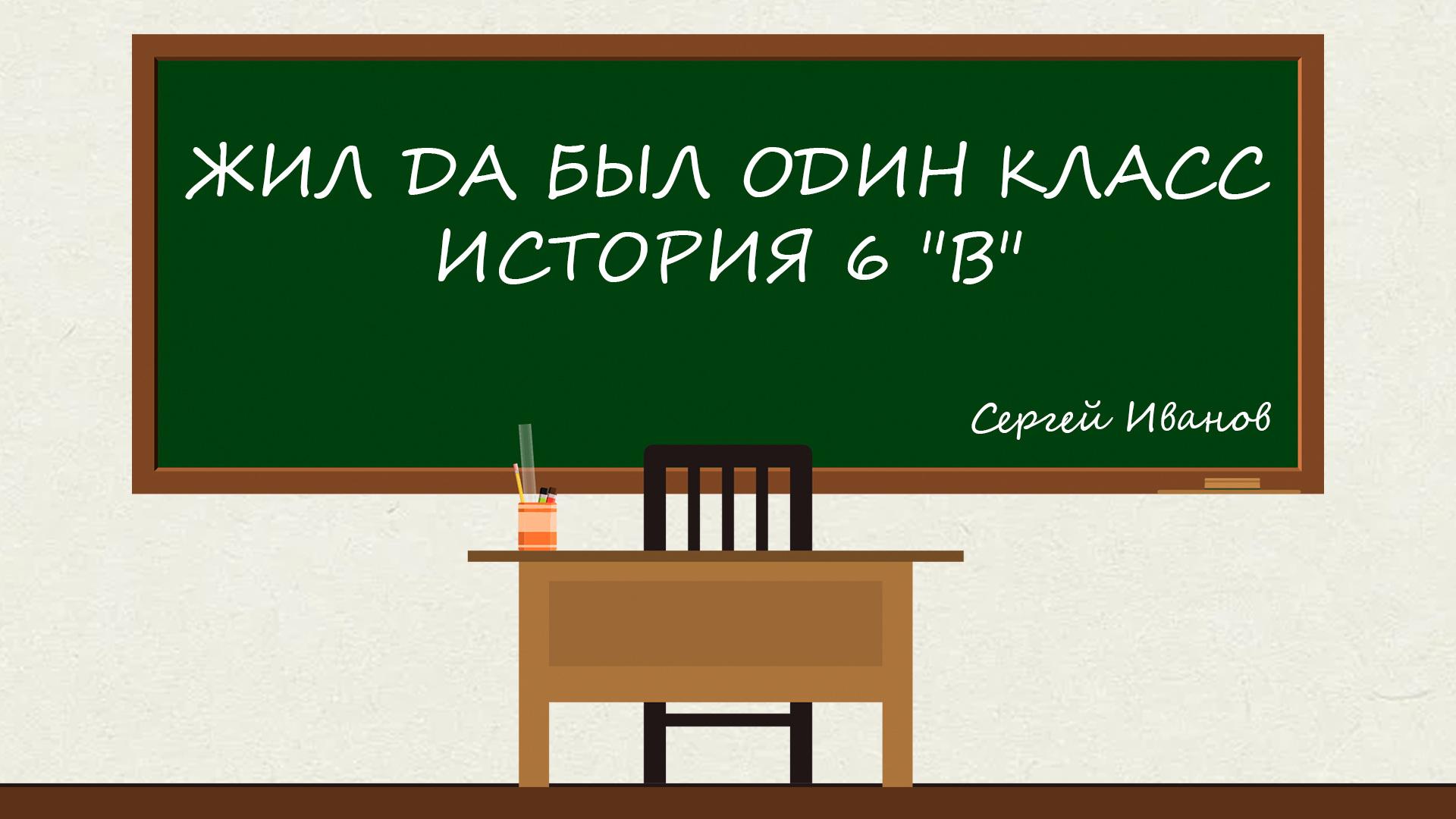 """Сергей Иванов. Жил да был один класс (История 6 """"В"""")"""