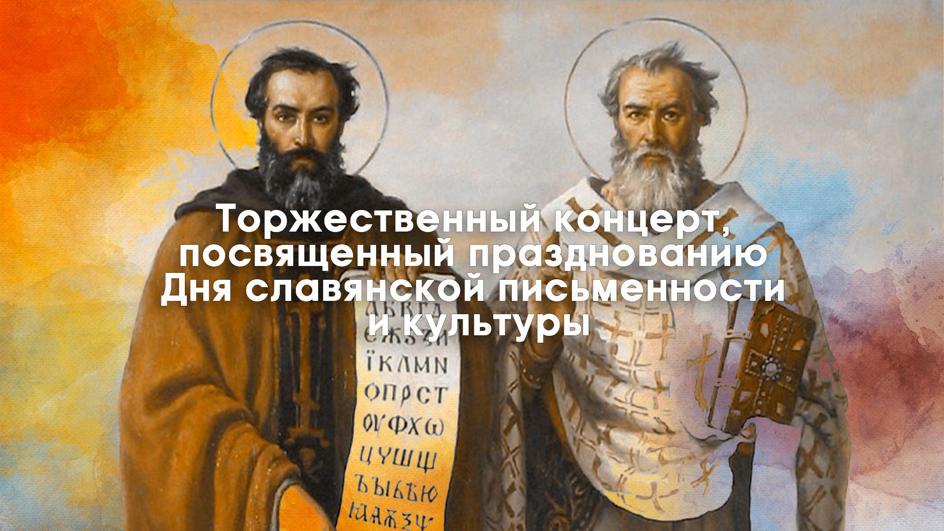 Торжественный концерт, посвященный празднованию Дня славянской письменности и культуры